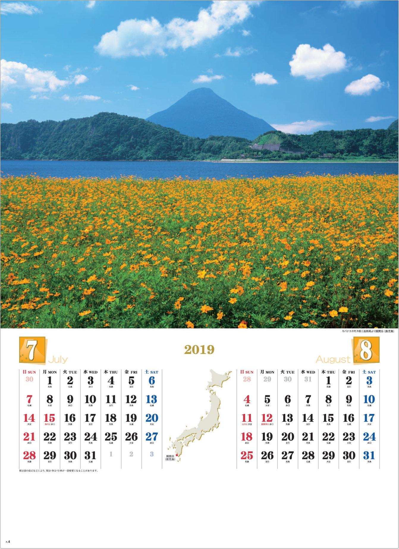 画像:鹿児島 池田湖の菜の花と開聞岳 四季彩峰 2019年カレンダー
