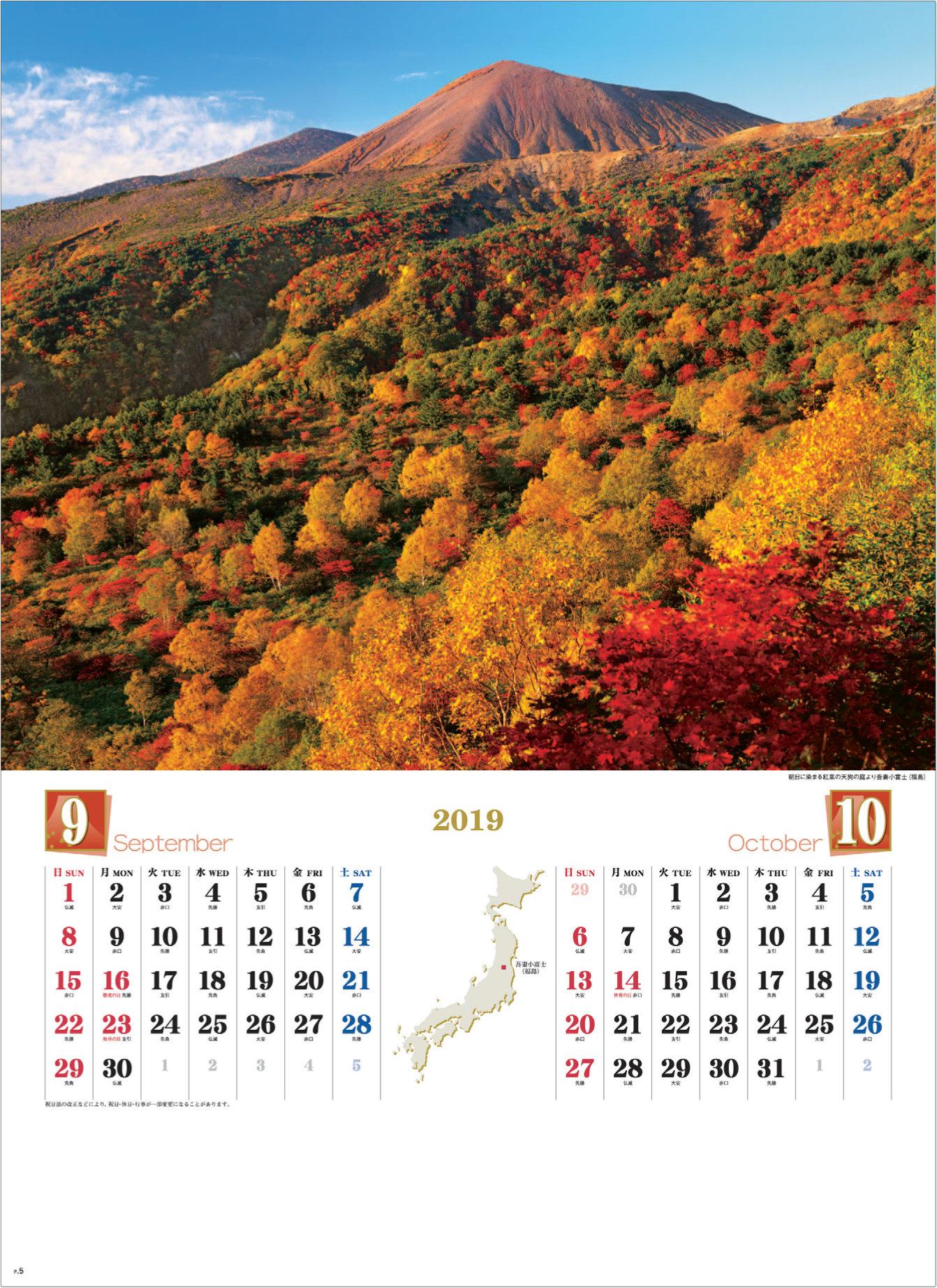 画像:福島県 朝日の染まる紅葉の天狗の庭より吾妻小富士 四季彩峰 2019年カレンダー
