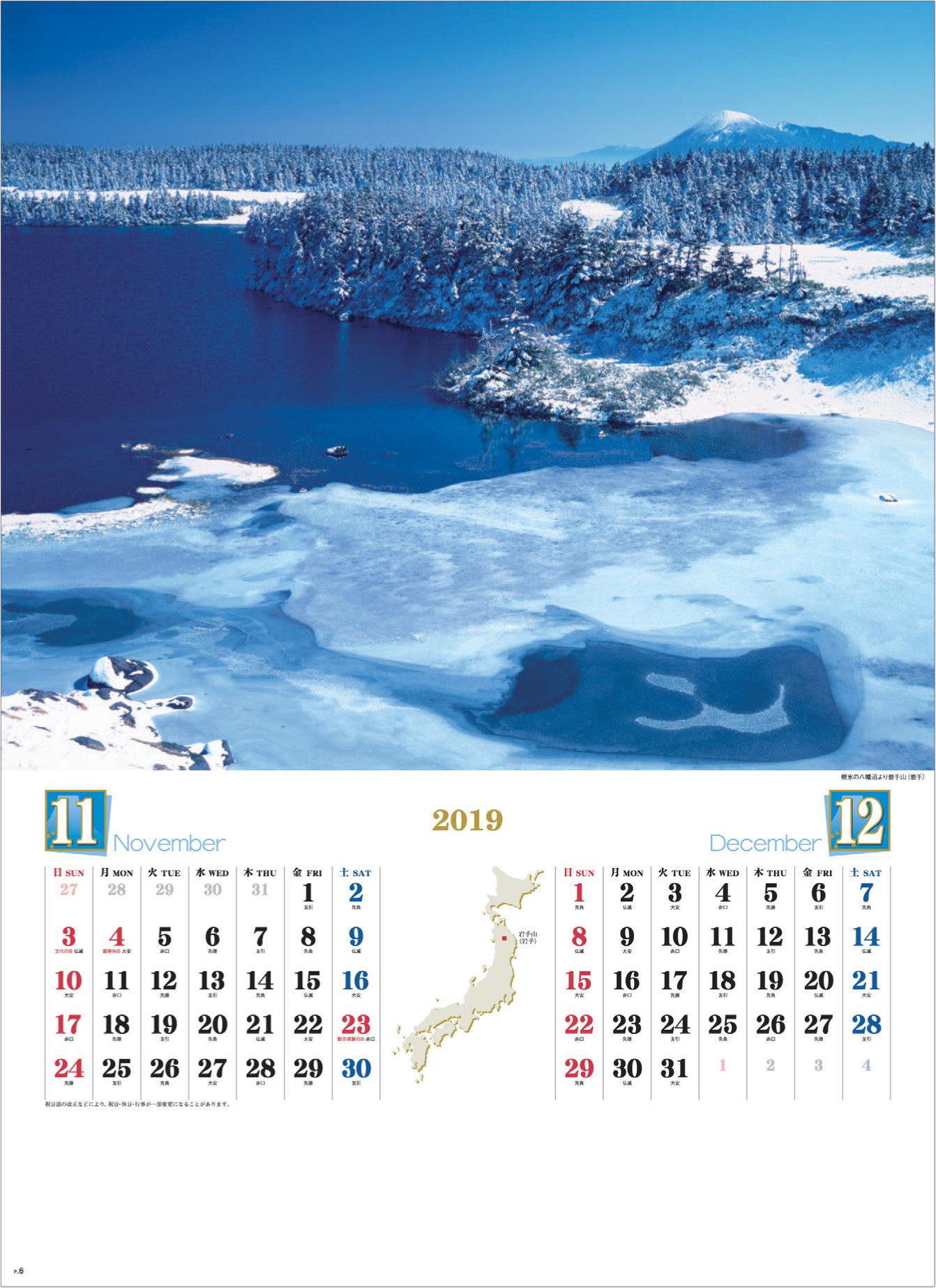 画像:岩手県 樹氷の八幡沼より岩手山 四季彩峰 2019年カレンダー