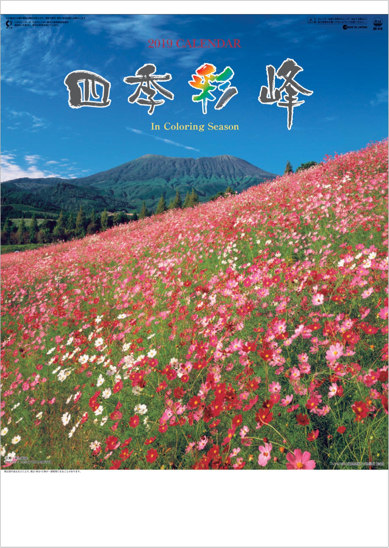表紙 四季彩峰 2019年カレンダーの画像