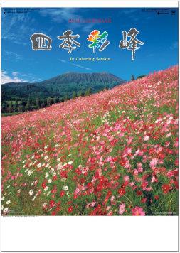四季彩峰 2019年カレンダー