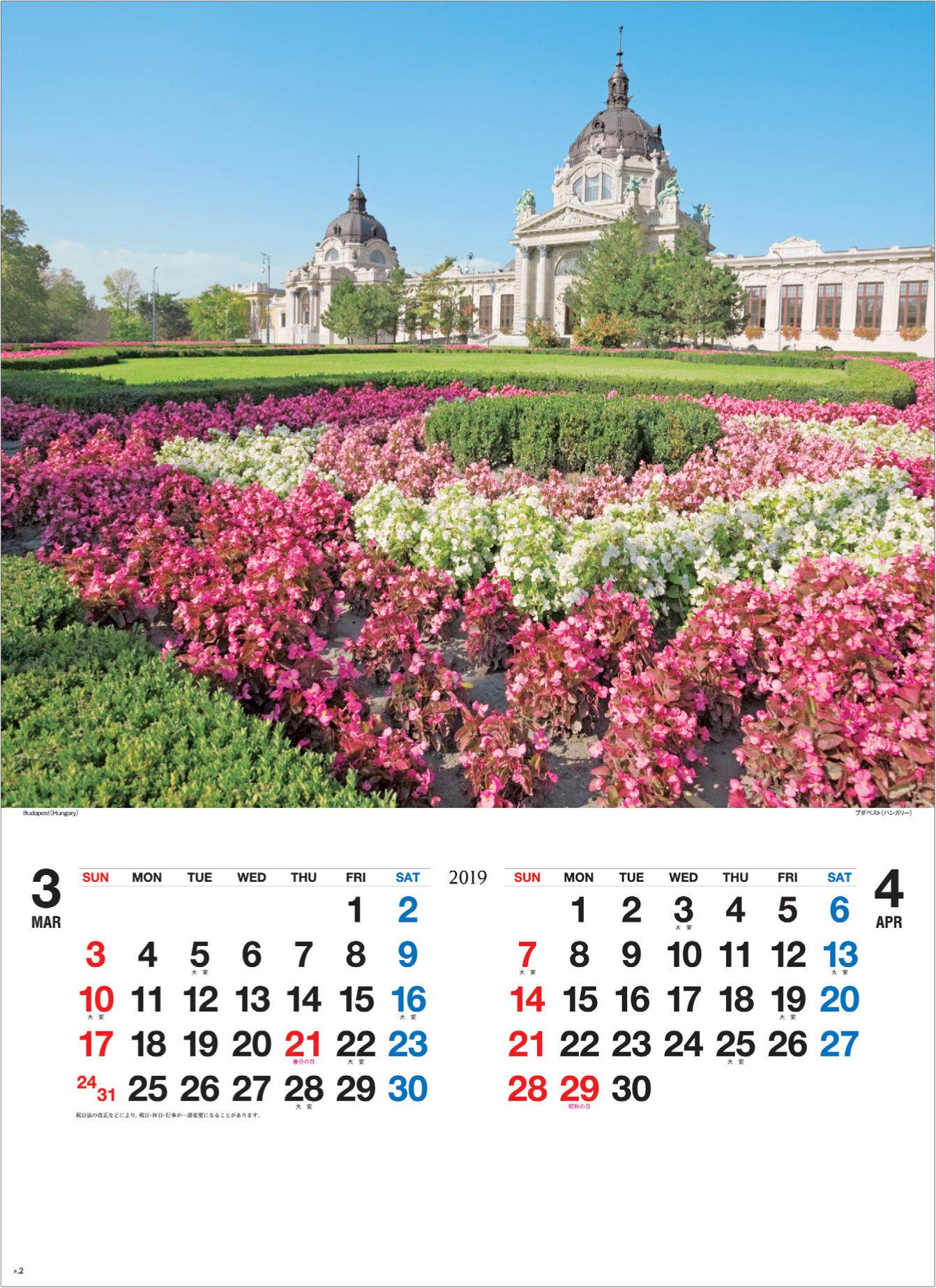画像: ヨーロッパ風景 2019年カレンダー