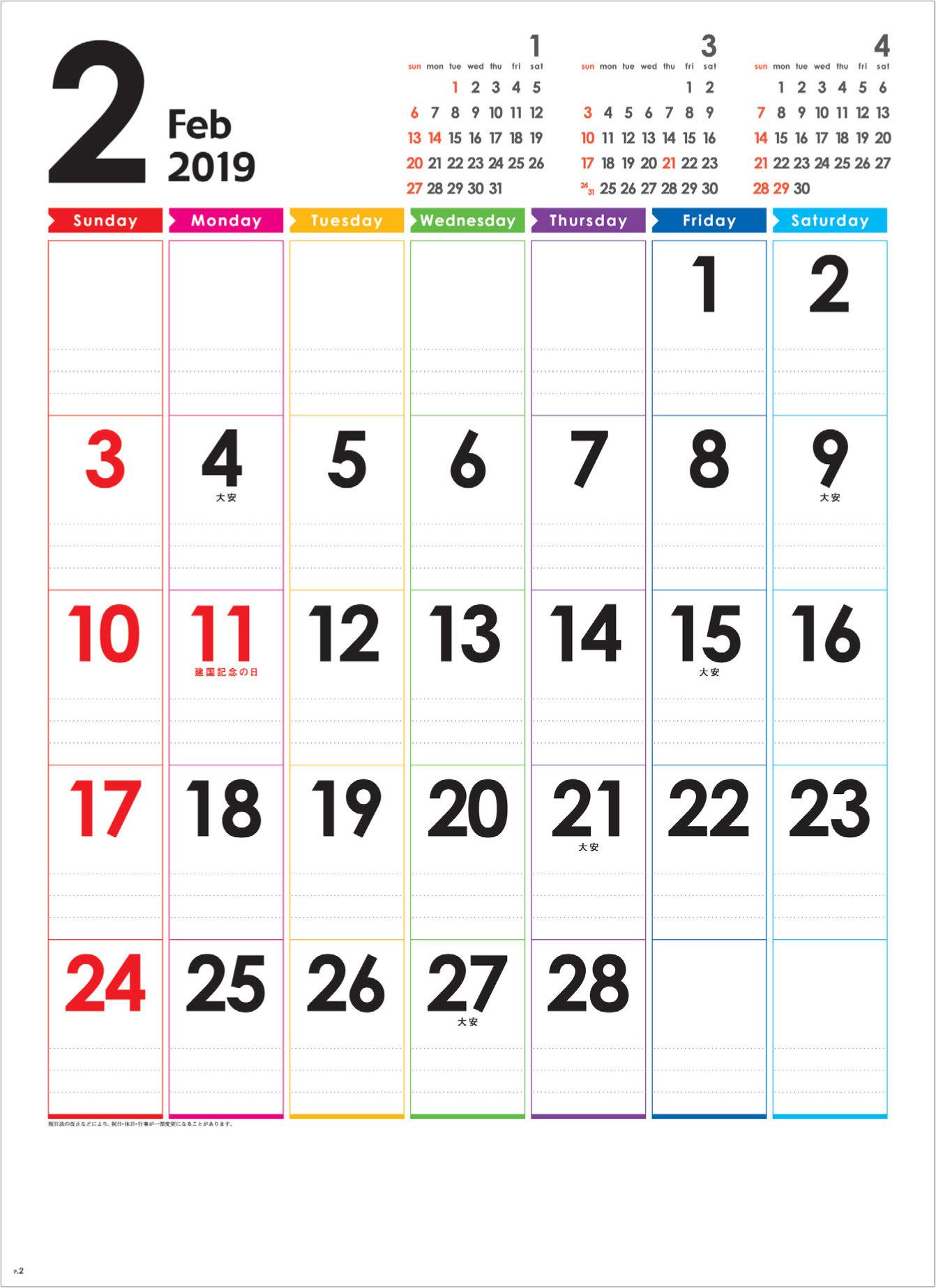 画像: レインボーカレンダー 2019年カレンダー