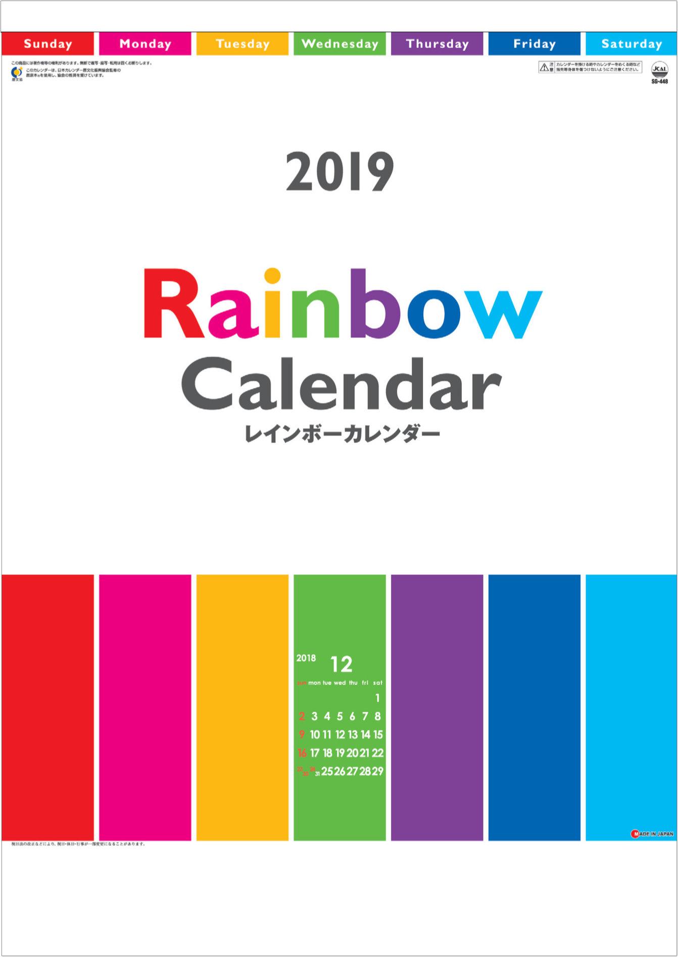 表紙 レインボーカレンダー 2019年カレンダーの画像