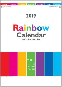 レインボーカレンダー 2019年カレンダー