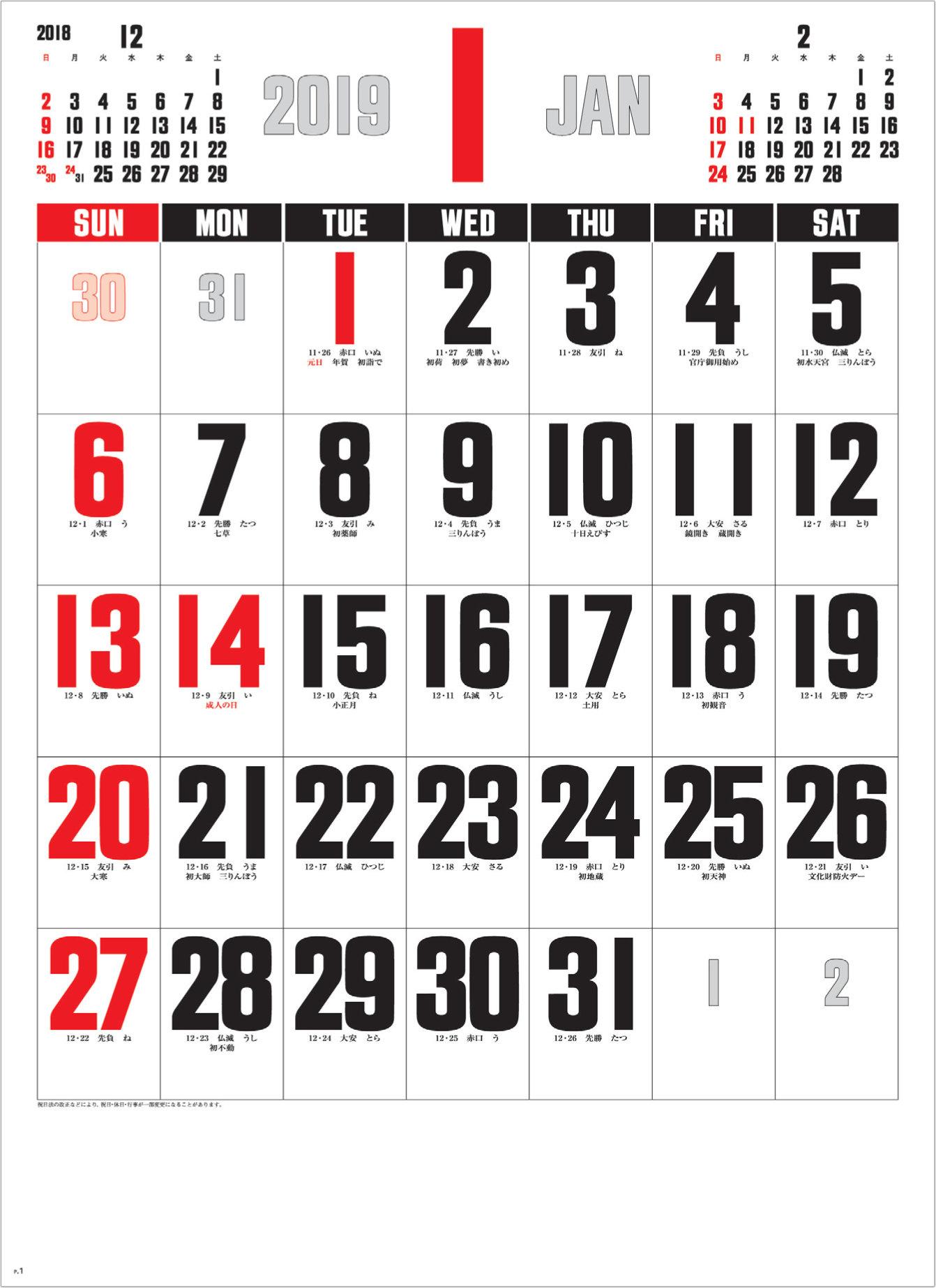 画像: デラックス文字 2019年カレンダー