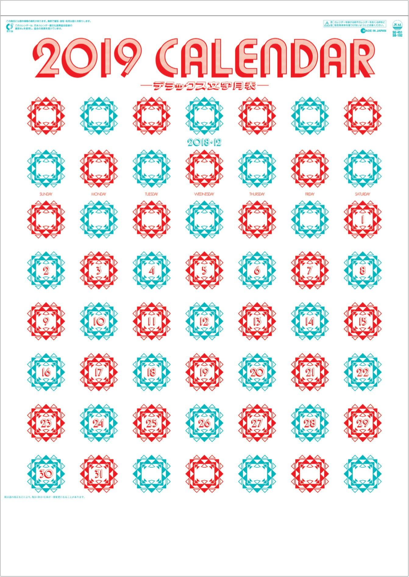 表紙 デラックス文字 2019年カレンダーの画像