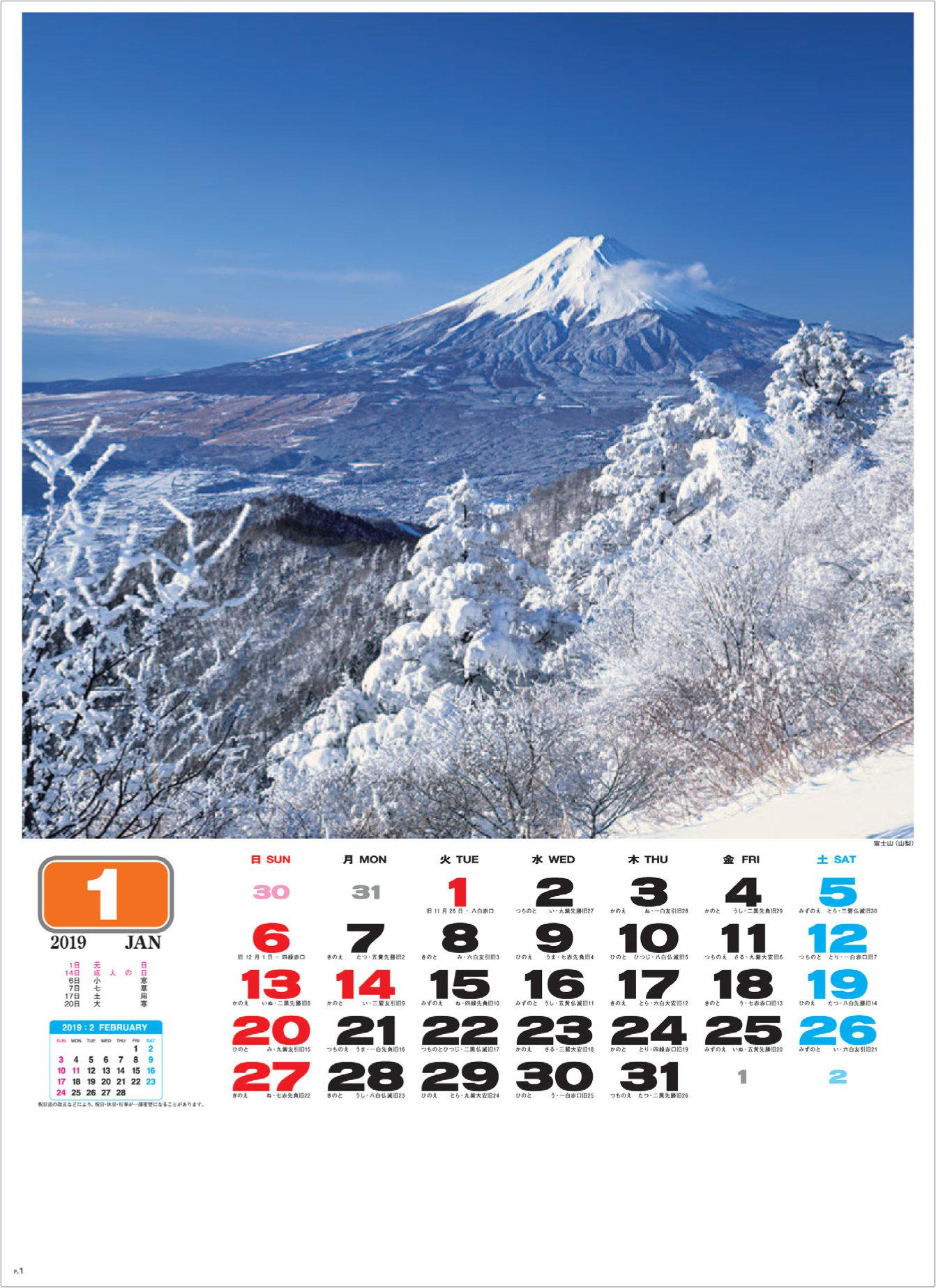 画像:山梨県の富士山の雪化粧 美しき日本 2019年カレンダー