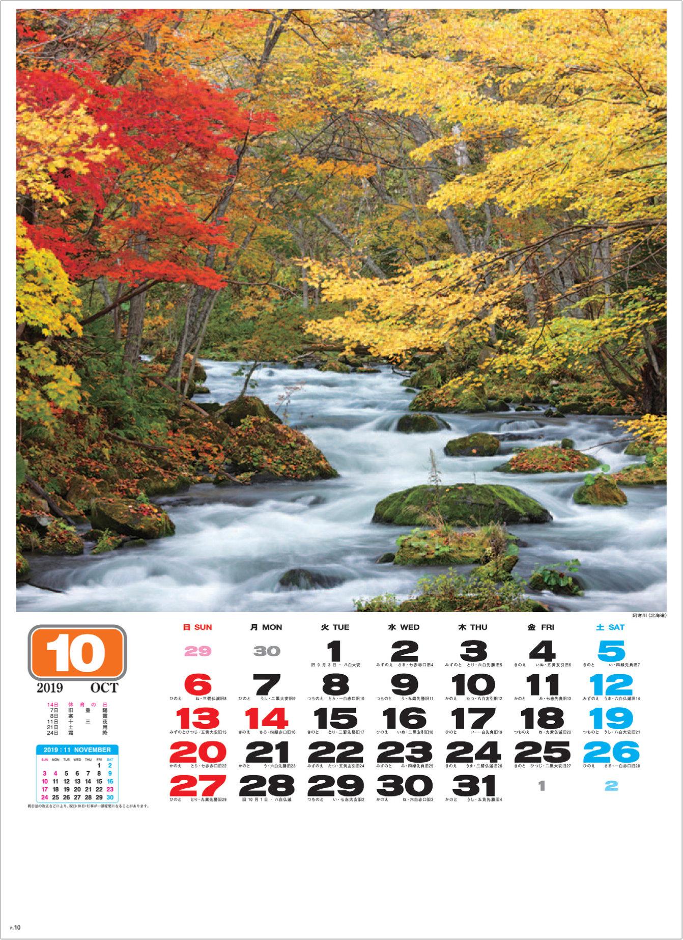 画像:北海道 阿寒川と紅葉 美しき日本 2019年カレンダー