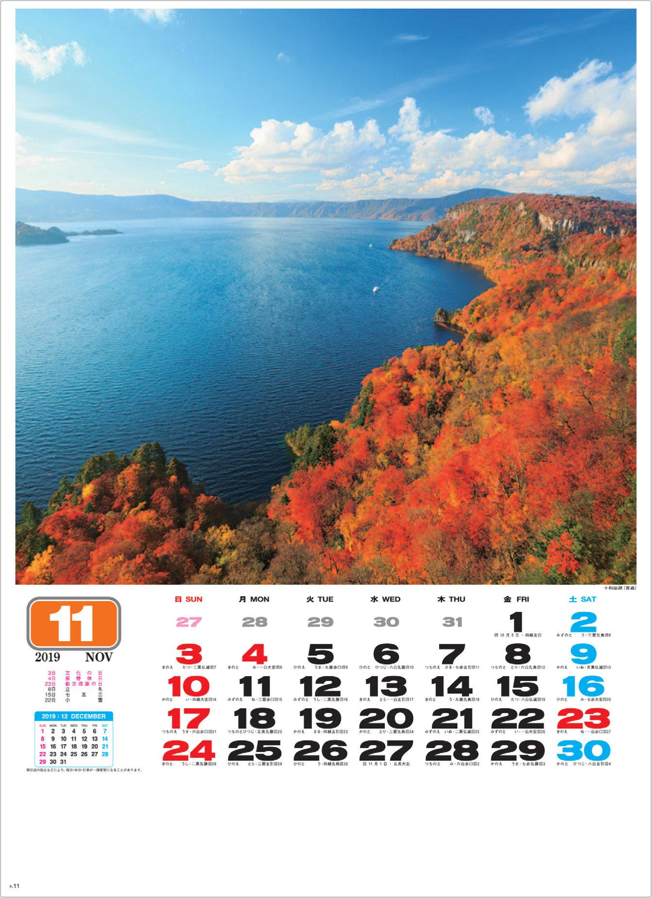 画像:青森県の十和田湖 美しき日本 2019年カレンダー