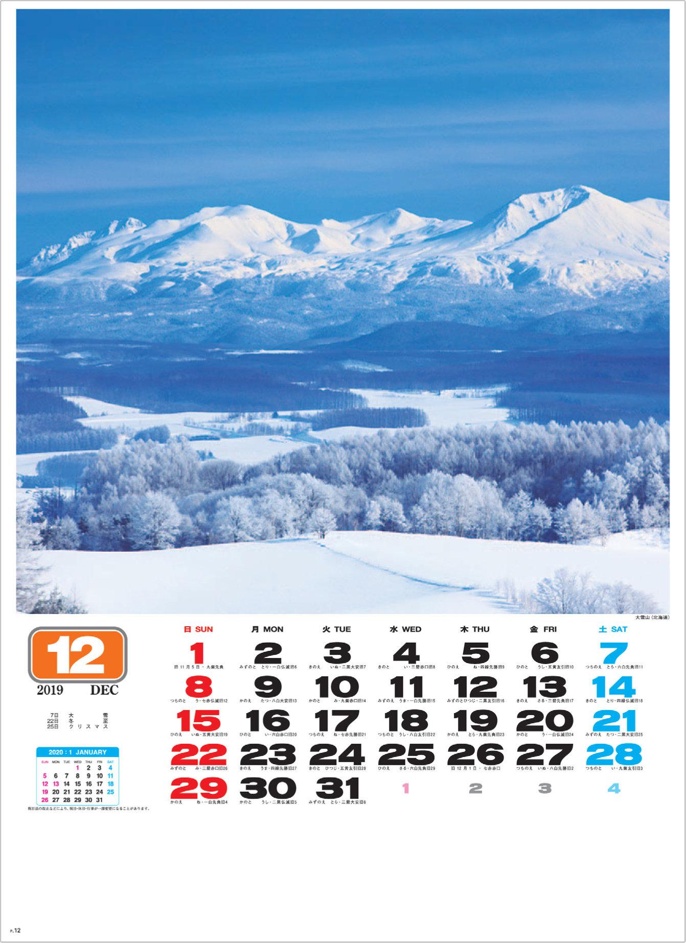 北海道の大雪山 美しき日本 2019年カレンダーの画像