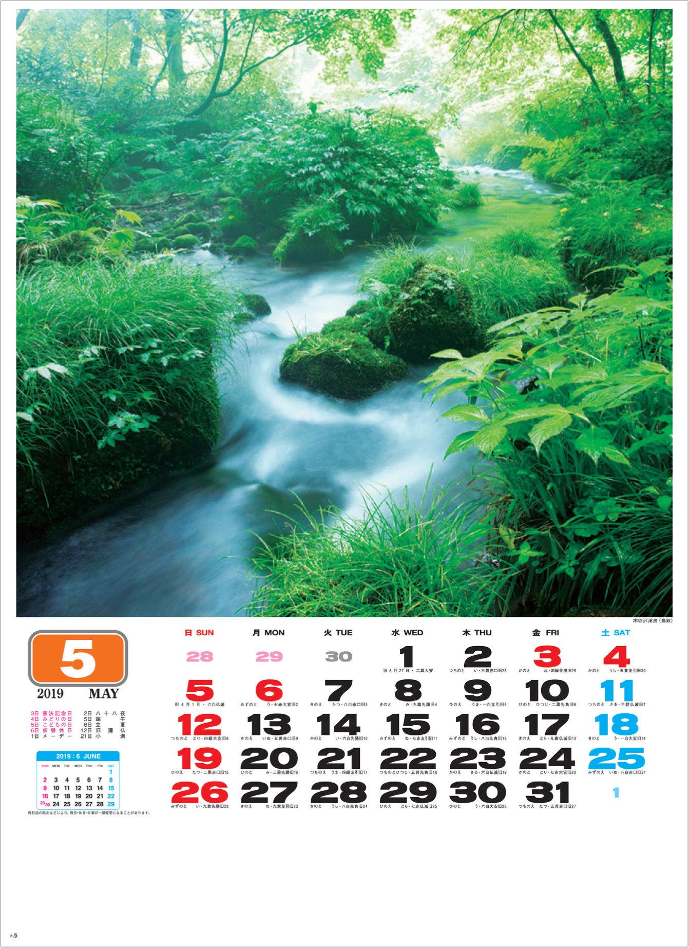 画像:鳥取県 木谷沢渓流 美しき日本 2019年カレンダー