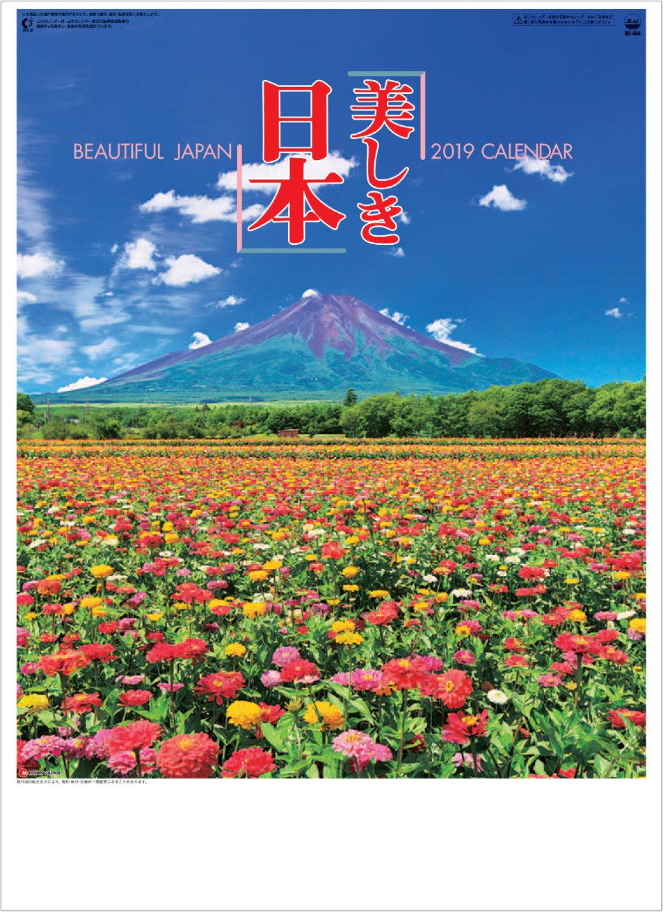 表紙 美しき日本 2019年カレンダーの画像