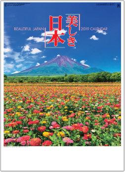 美しき日本 2019年カレンダー