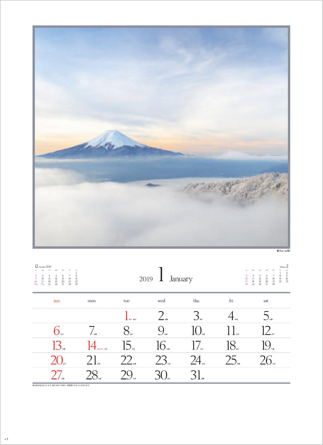 画像:山梨県 富士山 四季十二彩 2019年カレンダー