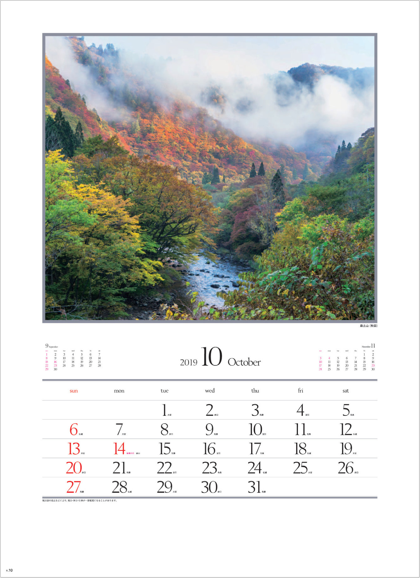 画像:秋田県 森吉山 四季十二彩 2019年カレンダー