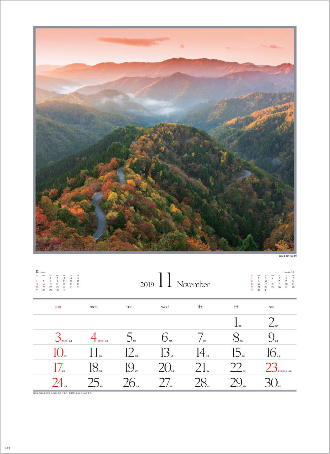 画像:滋賀県 おにゅう峠 四季十二彩 2019年カレンダー
