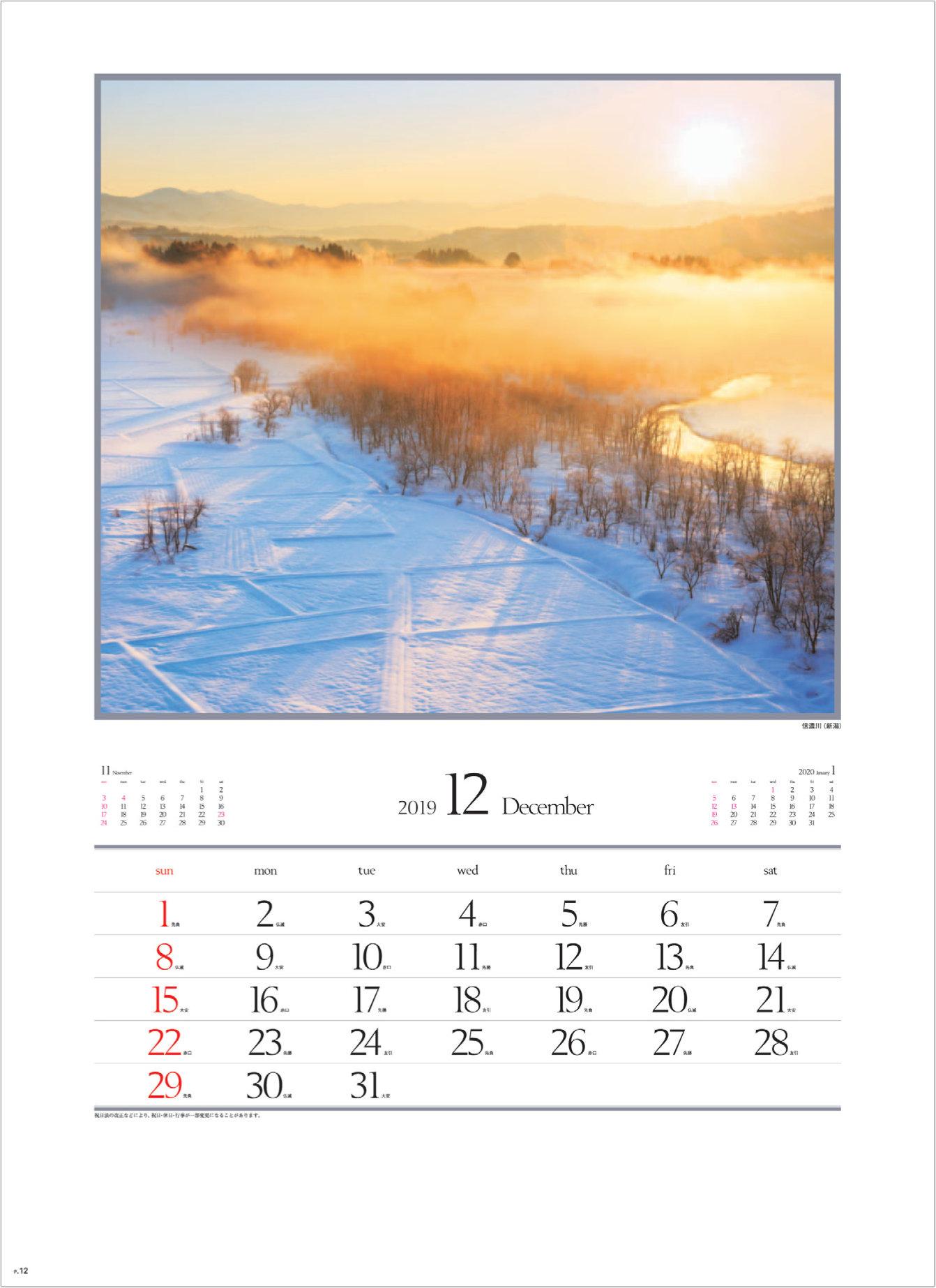 画像:新潟県 冬の信濃川 四季十二彩 2019年カレンダー