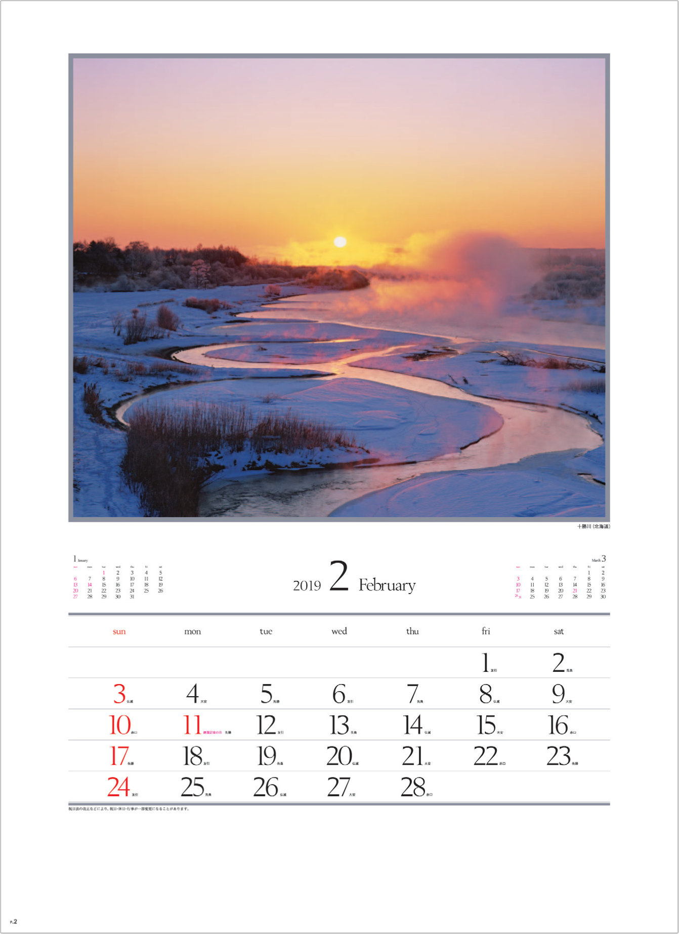 画像:北海道 十勝川の夕日 四季十二彩 2019年カレンダー