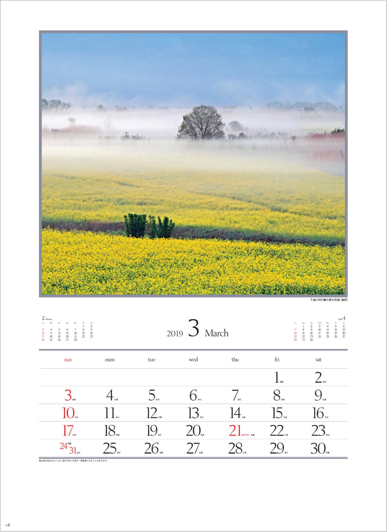 画像:長野県 千曲川河川敷の菜の花畑 四季十二彩 2019年カレンダー