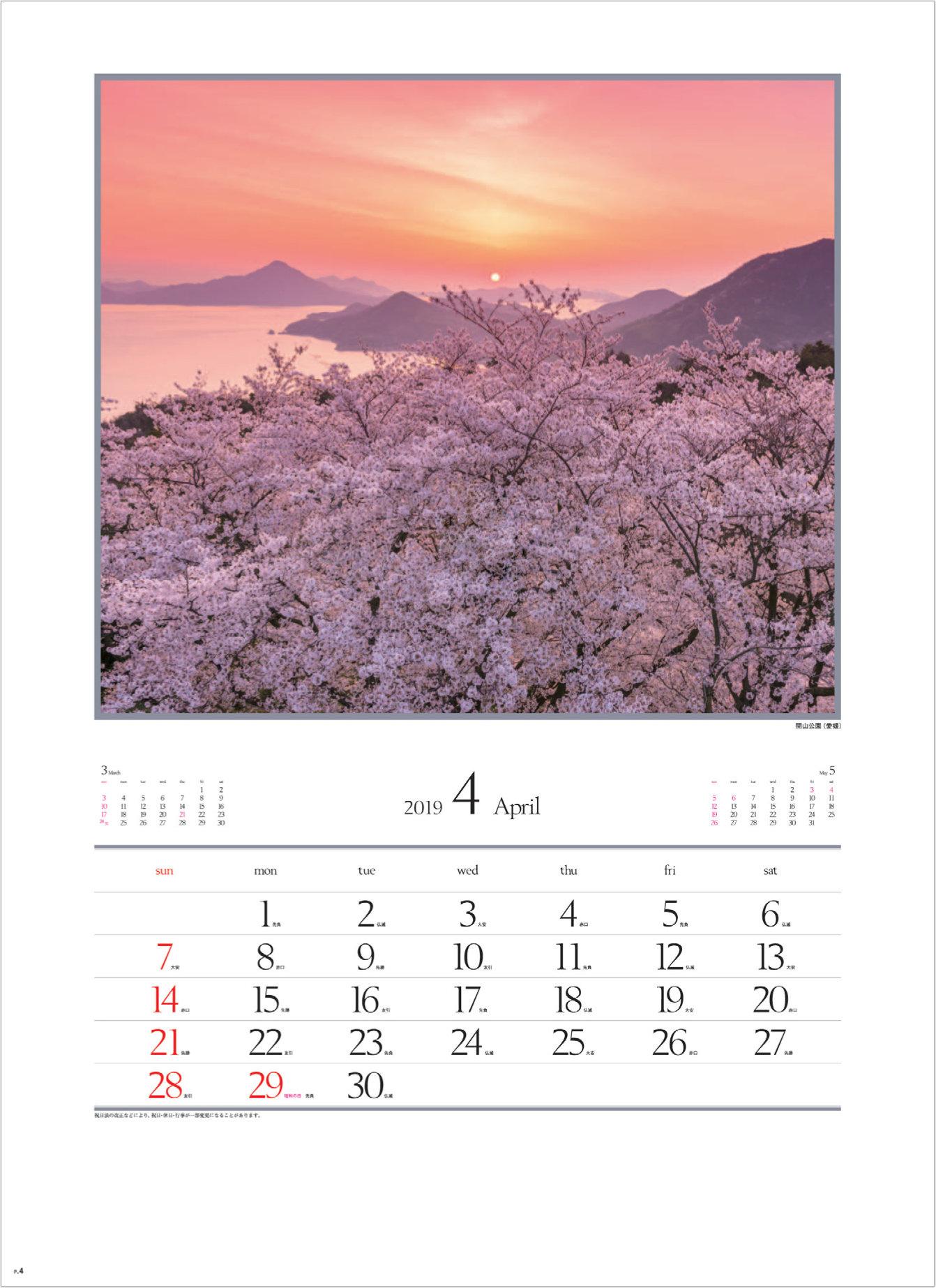 画像:愛媛県 開山公園の桜 四季十二彩 2019年カレンダー
