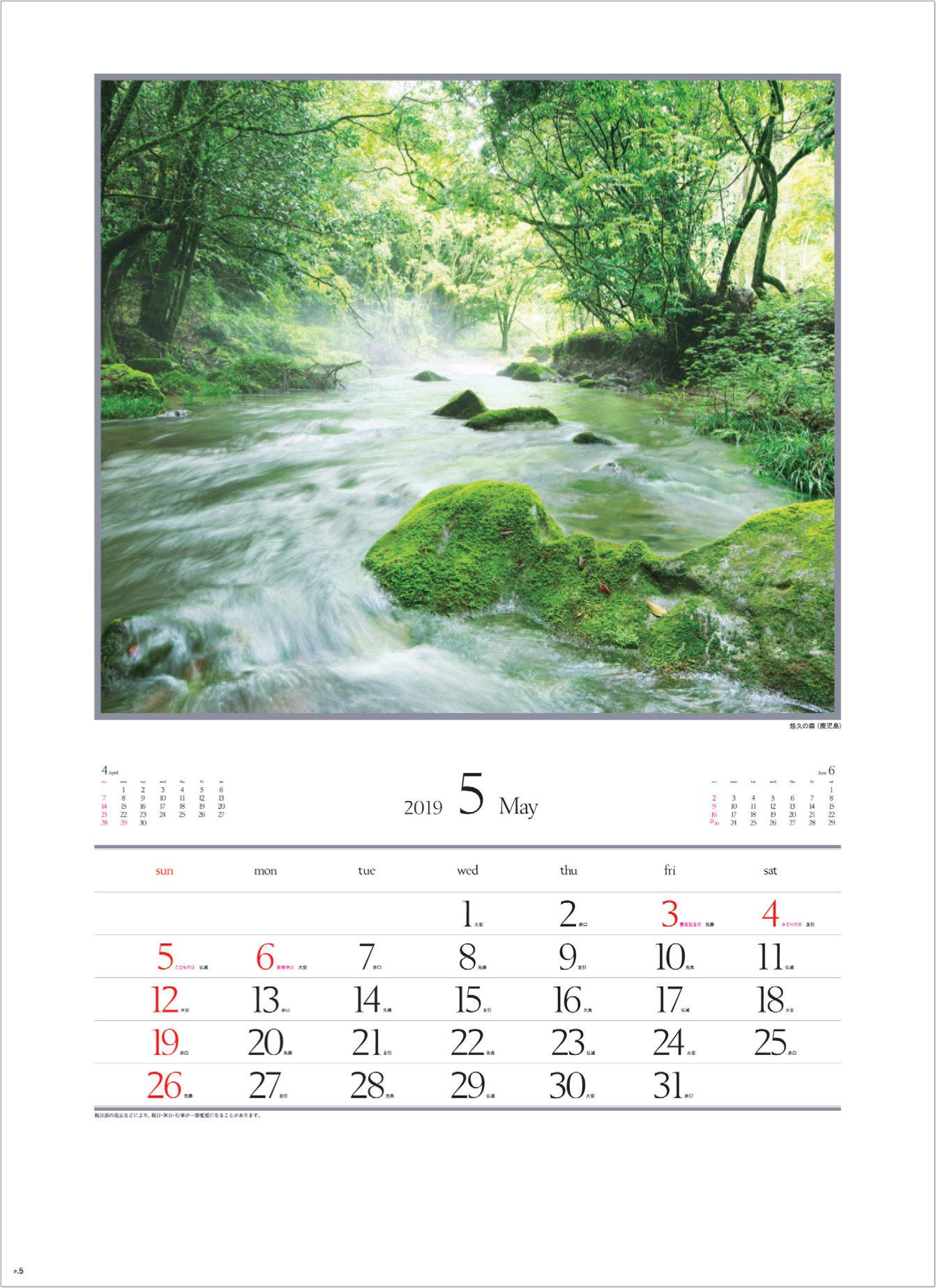 画像:鹿児島県 悠久の森 四季十二彩 2019年カレンダー