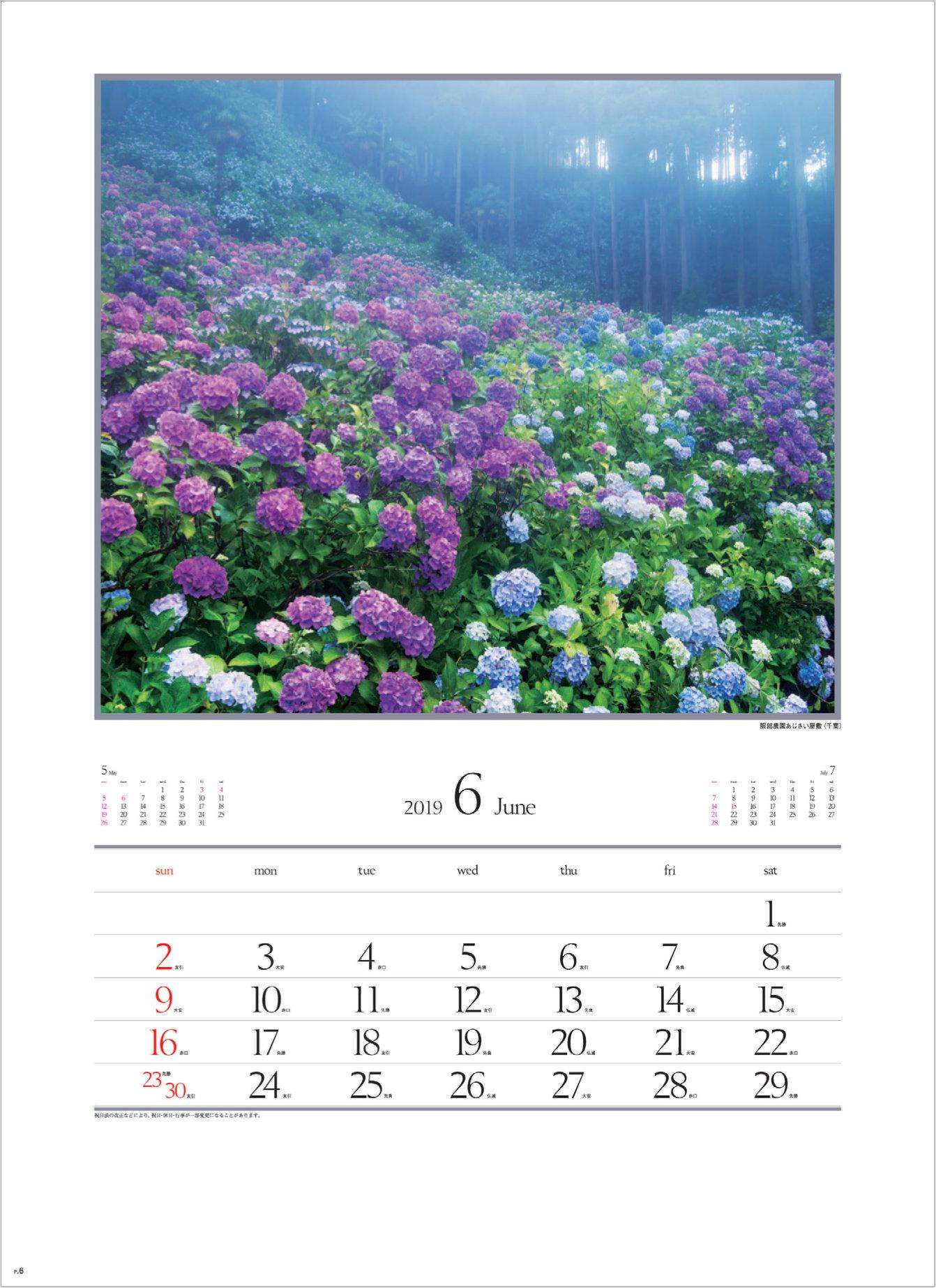 画像:千葉県 アジサイ・服部農園 四季十二彩 2019年カレンダー