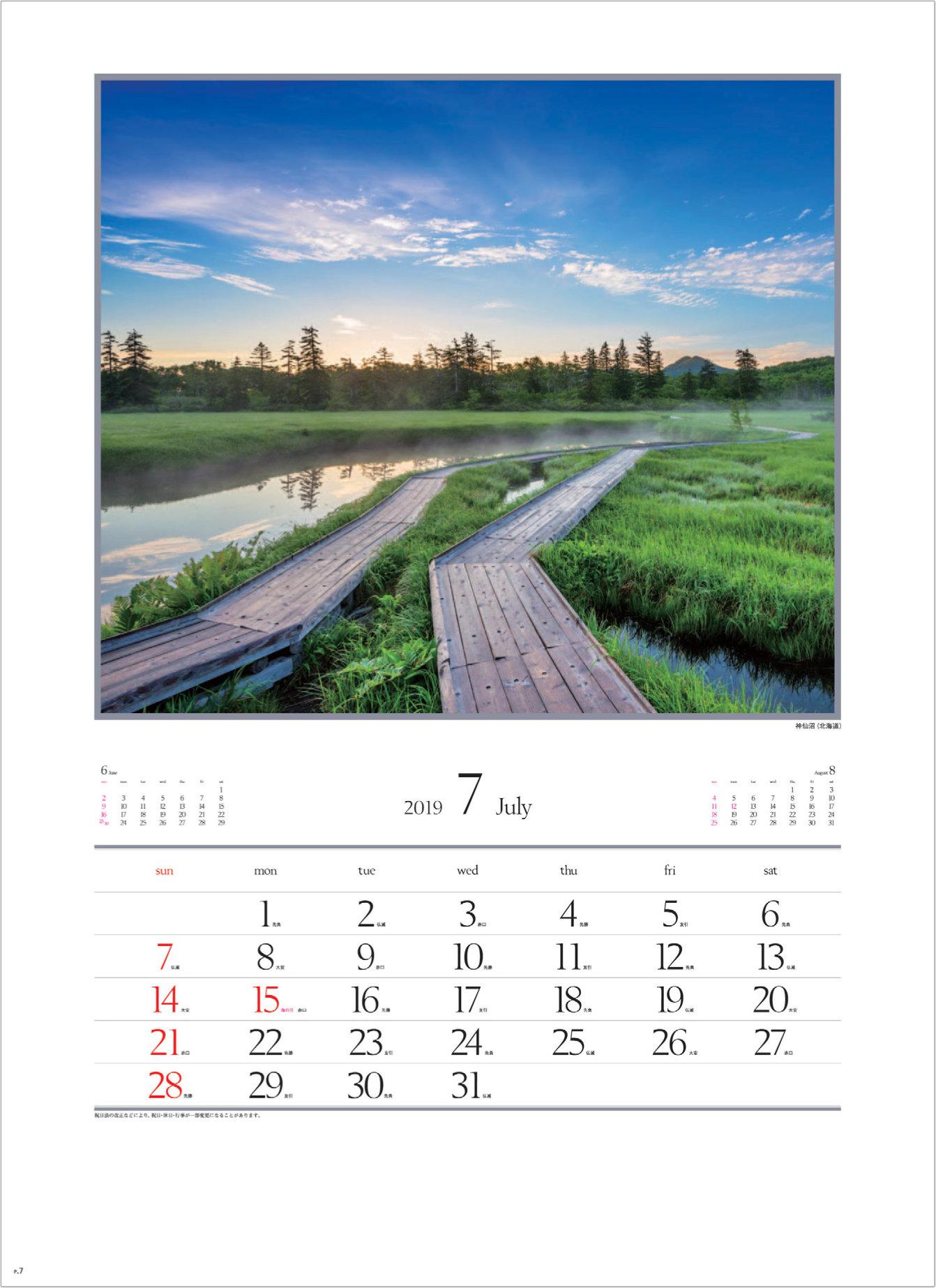 画像:北海道 神仙沼 四季十二彩 2019年カレンダー