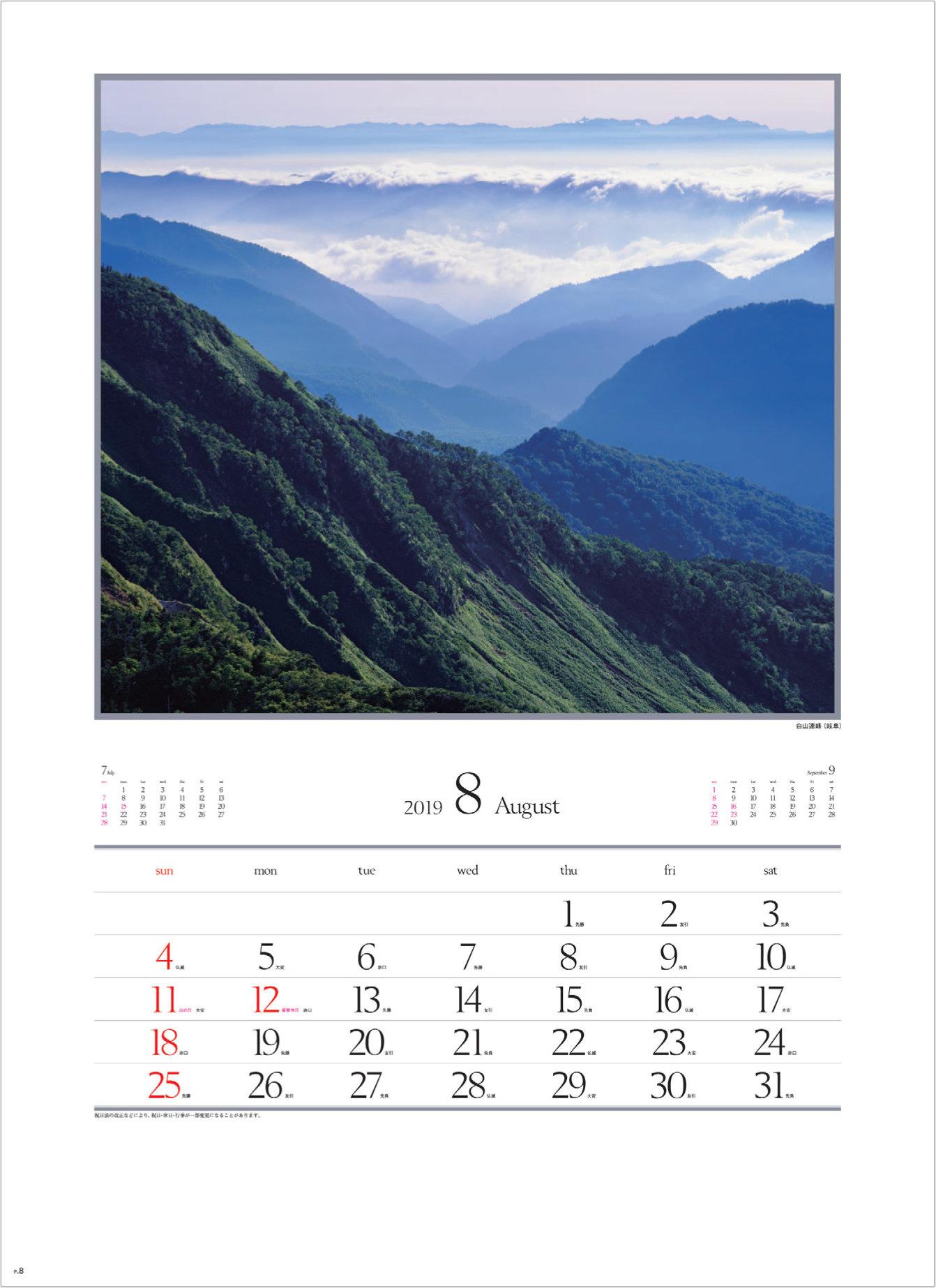 画像:岐阜県 夏の白山連峰 四季十二彩 2019年カレンダー