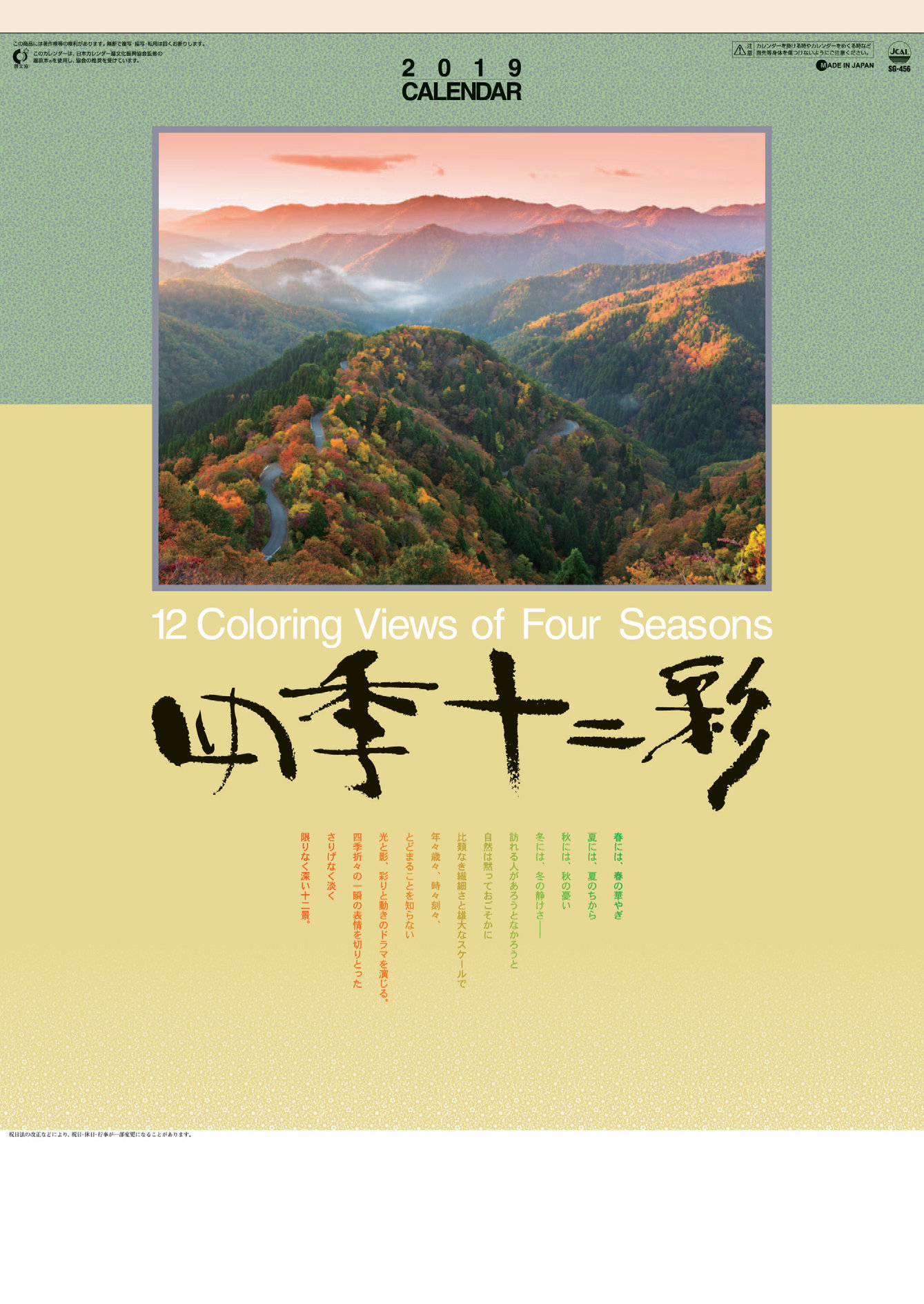 表紙 四季十二彩 2019年カレンダーの画像