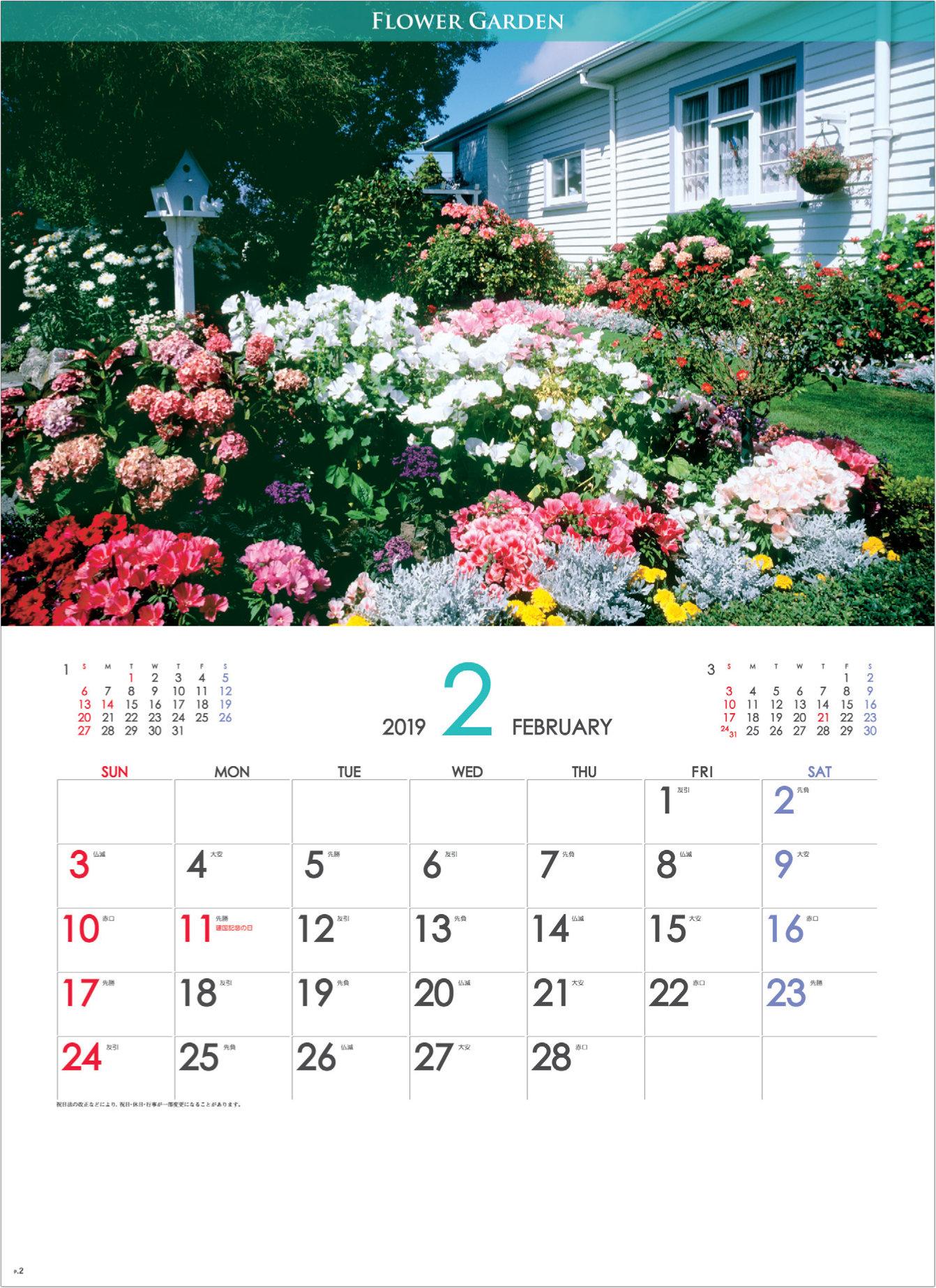 画像: フラワーガーデン 2019年カレンダー