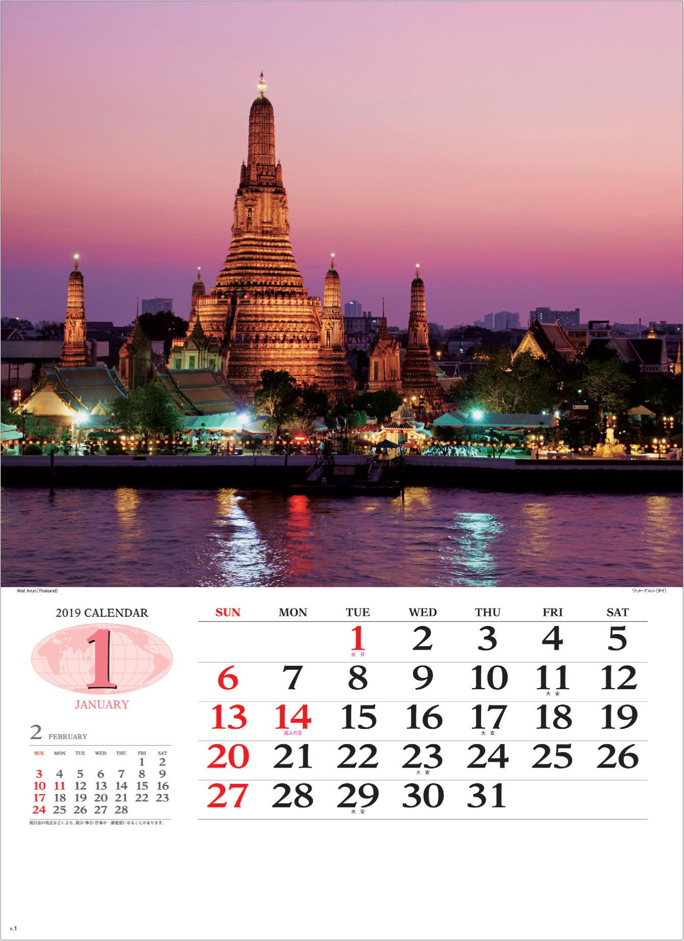 画像:タイのワット・アルン 暁の寺 世界の景観 2019年カレンダー