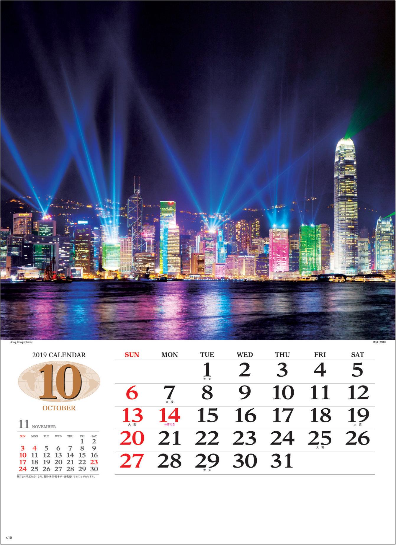 画像:中国 香港の夜景 世界の景観 2019年カレンダー