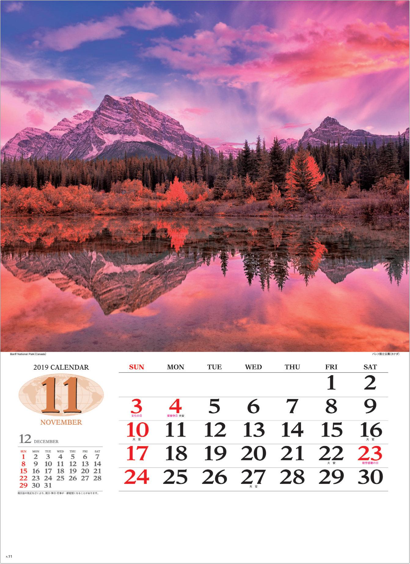画像:カナダ 紅に染まるバンフ国立公園 世界の景観 2019年カレンダー