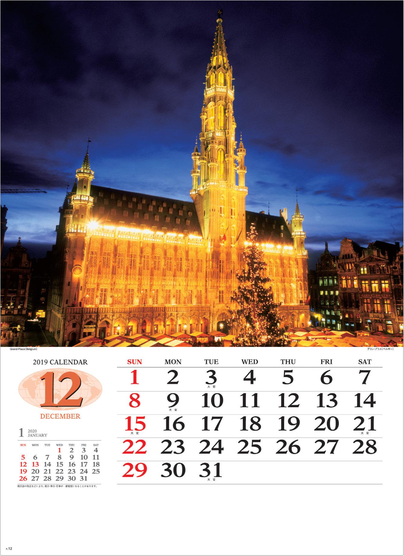 画像:ベルギー グラン・プラス 世界の景観 2019年カレンダー