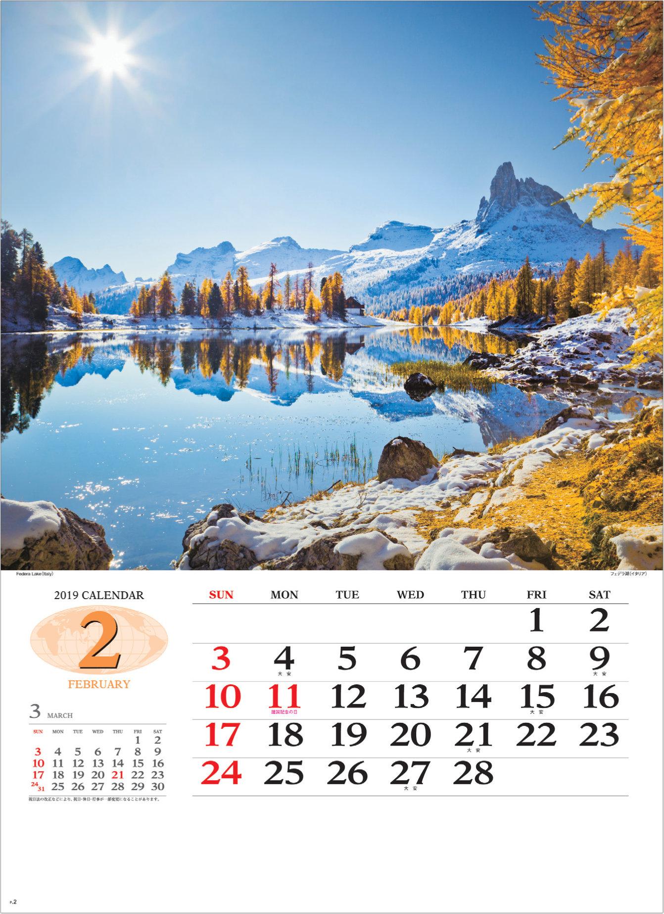 画像:イタリアのフェデラ湖 世界の景観 2019年カレンダー