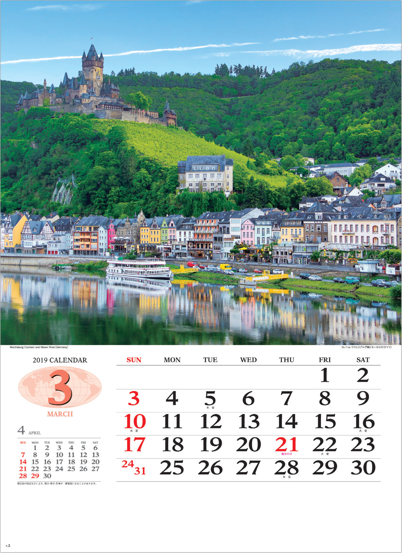 画像:ドイツのコッヘルム・ライヒスブルク城 世界の景観 2019年カレンダー