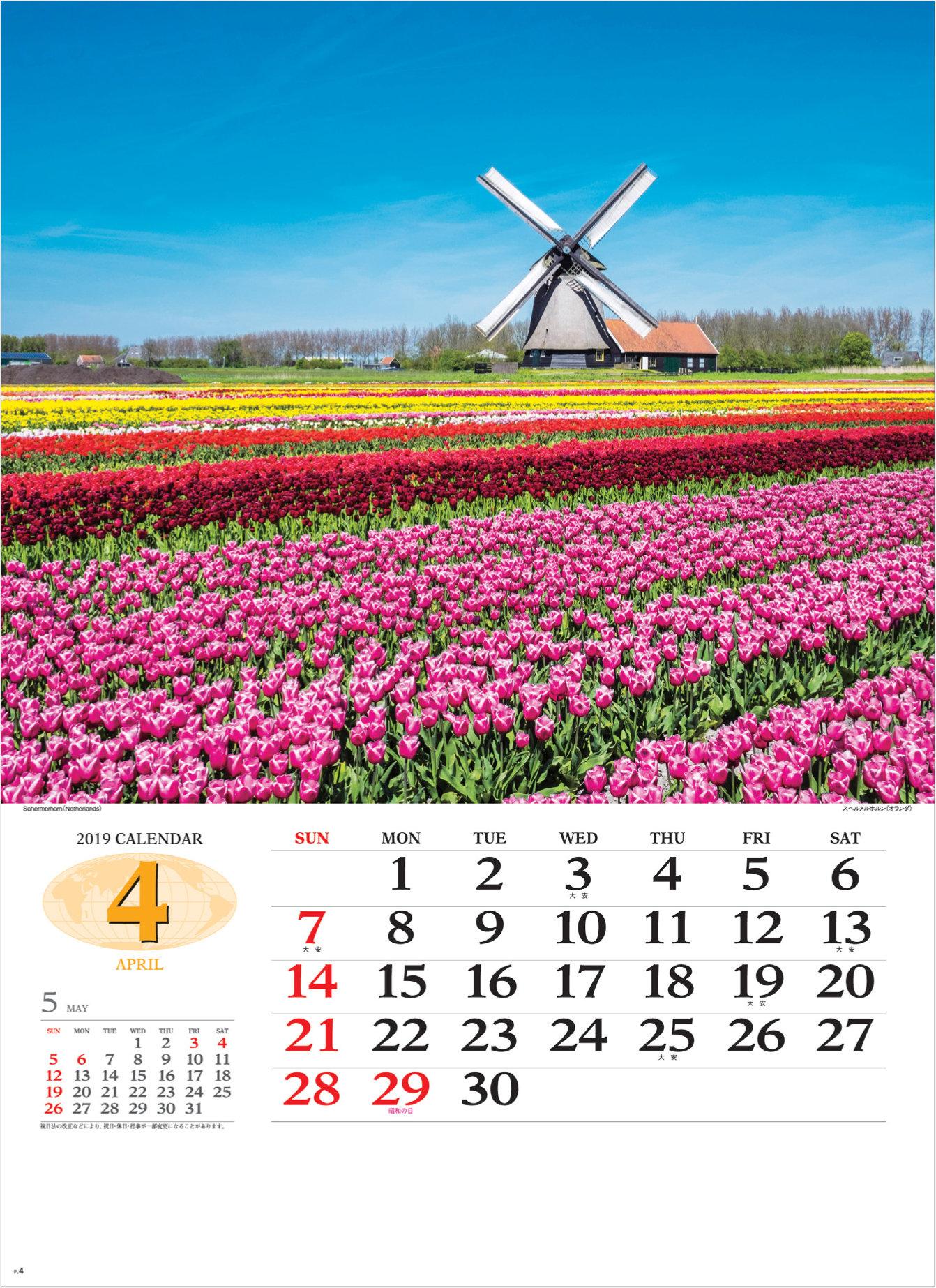 画像:オランダのスヘルメルホルンのチューリップ畑 世界の景観 2019年カレンダー
