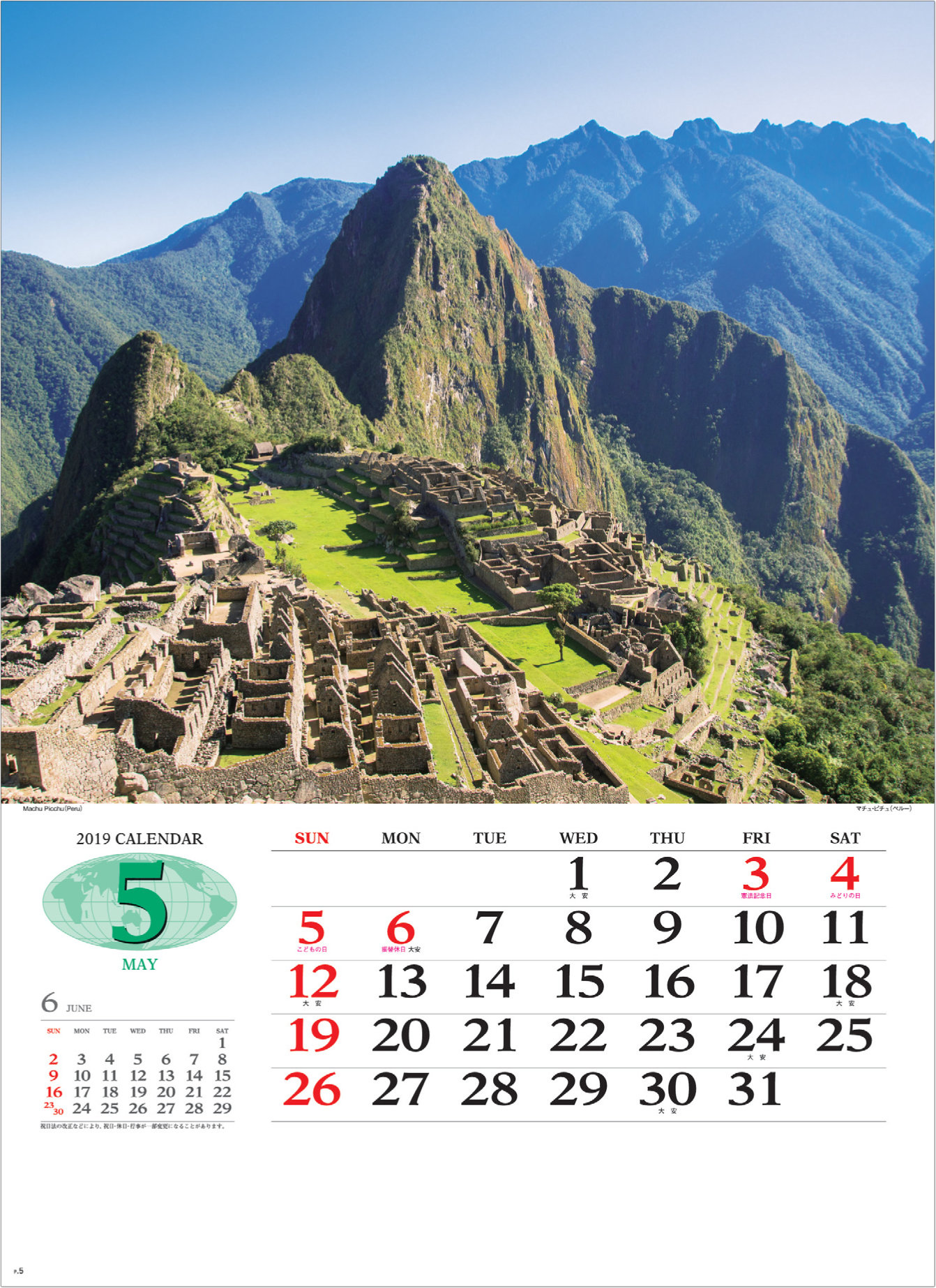 画像:ペルーの空中都市マチュ・ピチュ 世界の景観 2019年カレンダー