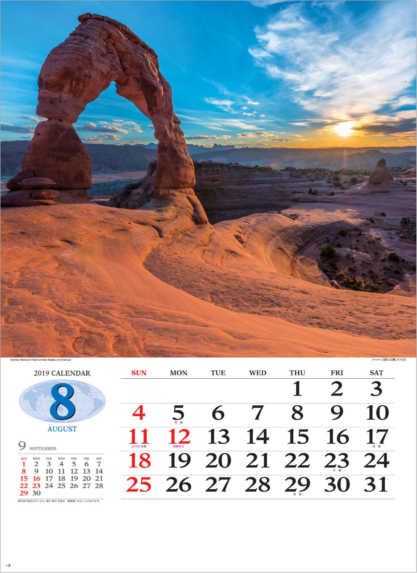 画像:アメリカ アーチーズ国立公園 世界の景観 2019年カレンダー