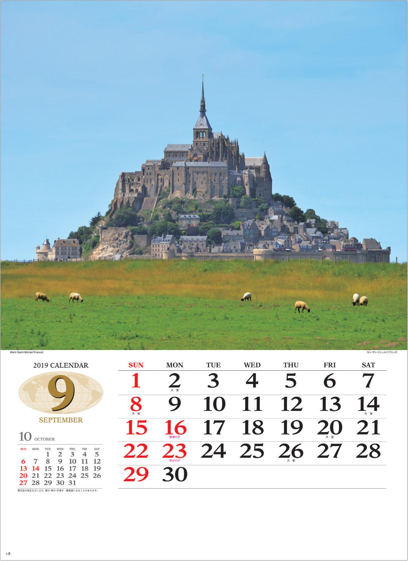 画像:フランス モン・サン・ミシェル 世界の景観 2019年カレンダー