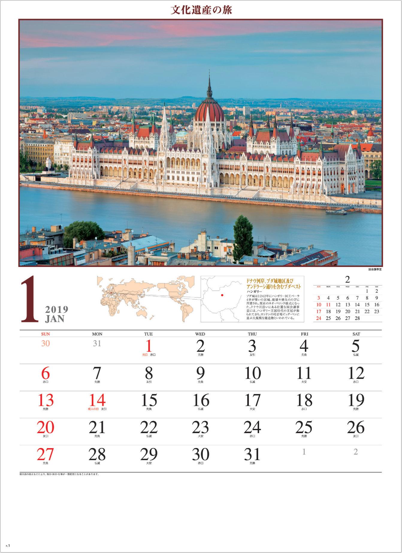 画像:ハンガリーの世界遺産 国会議事堂 文化遺産の旅(ユネスコ世界遺産) 2019年カレンダー