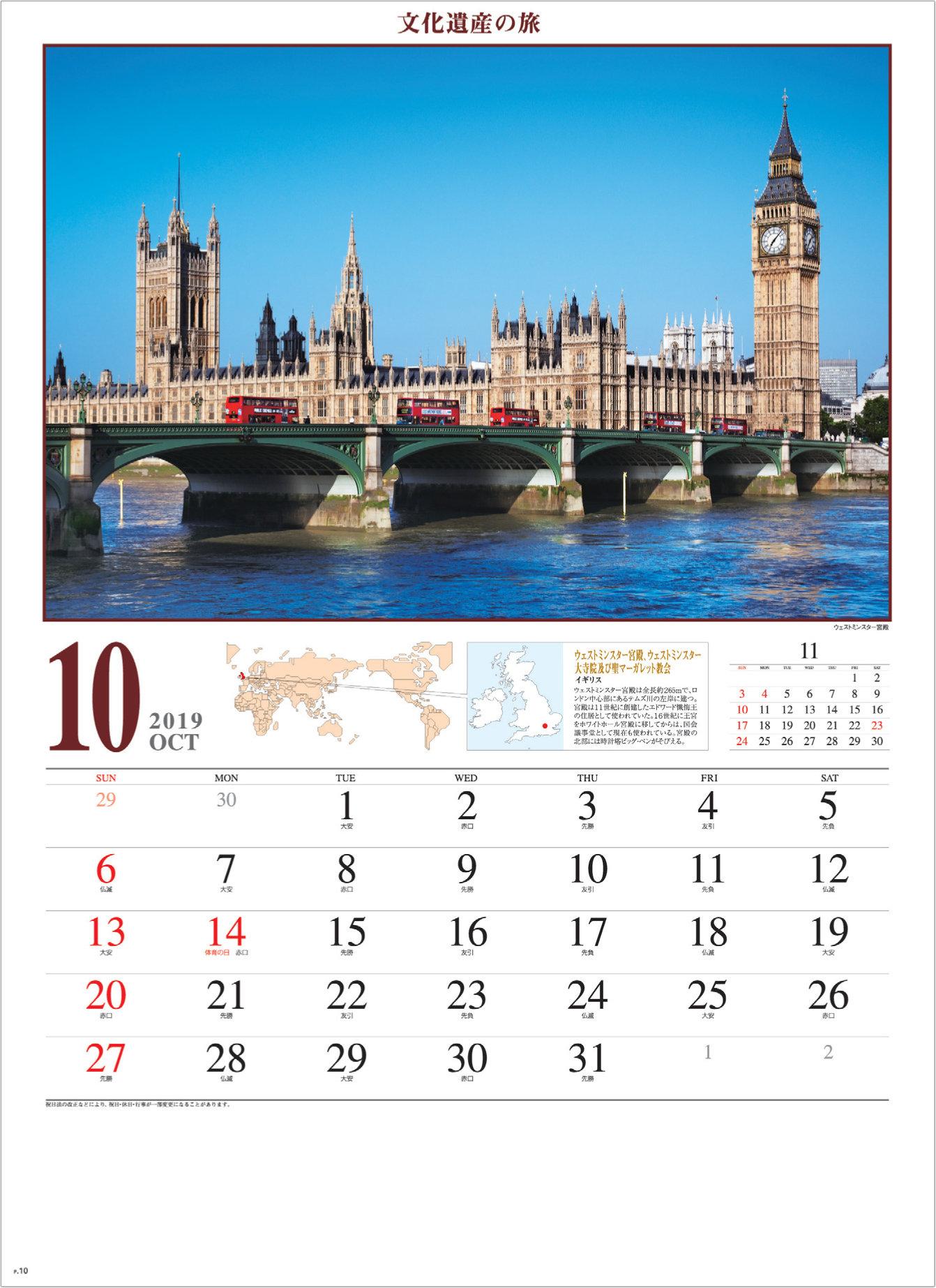 画像:イギリス ウェストミンスター宮殿 文化遺産の旅(ユネスコ世界遺産) 2019年カレンダー