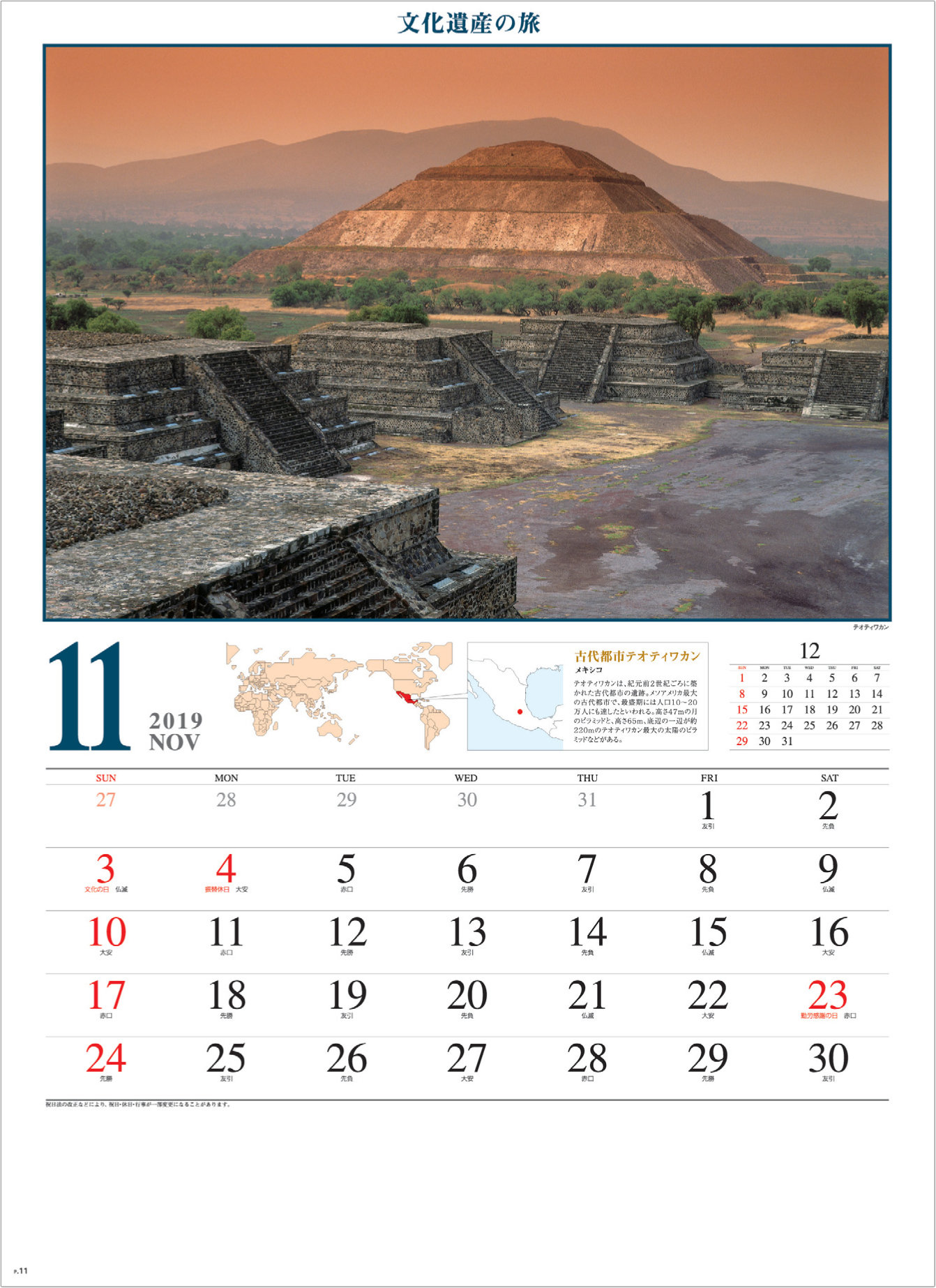 画像:メキシコの世界遺産 テオティワカン 文化遺産の旅(ユネスコ世界遺産) 2019年カレンダー
