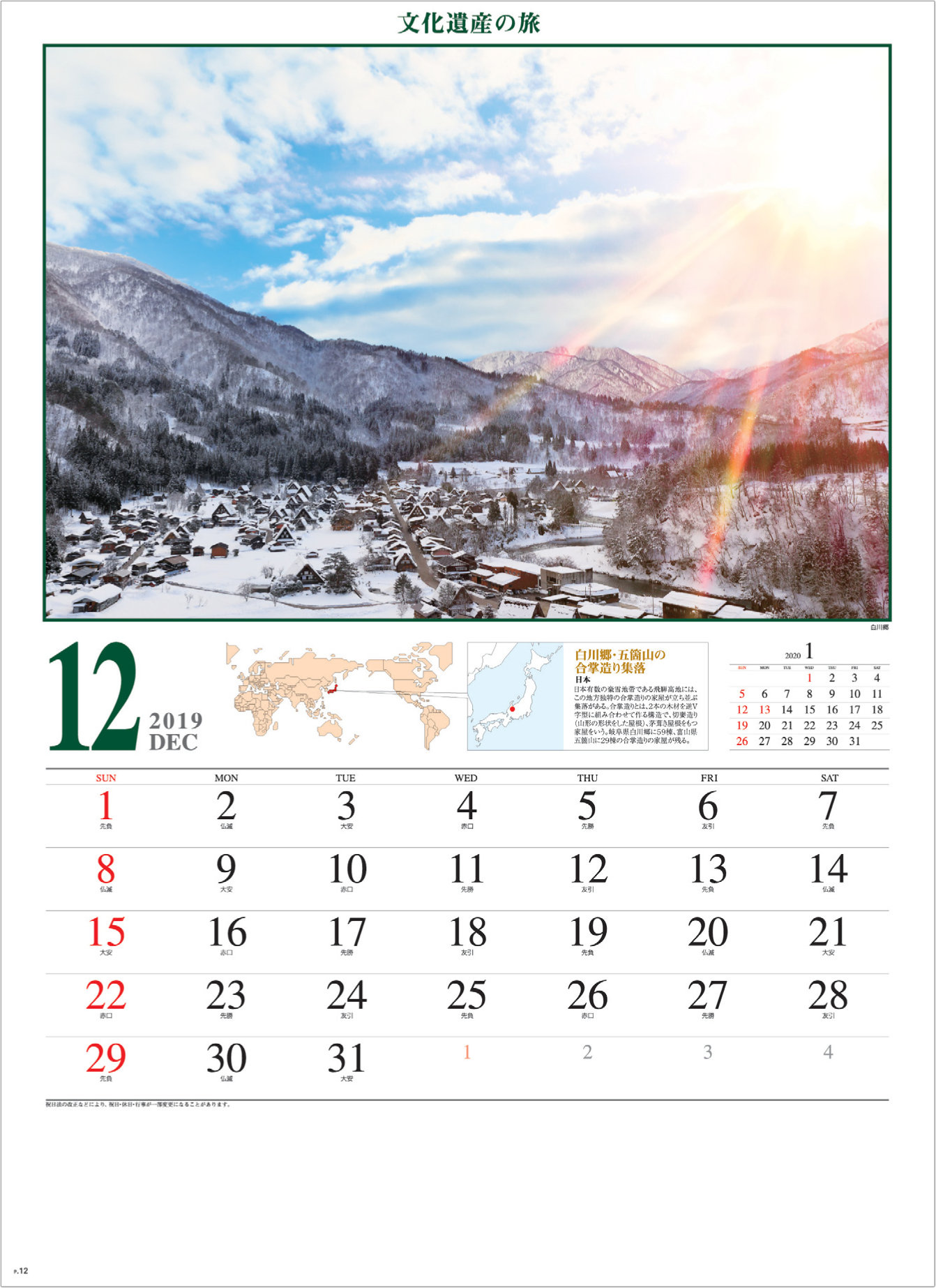 日本の世界遺産 白川郷 文化遺産の旅(ユネスコ世界遺産) 2019年カレンダーの画像
