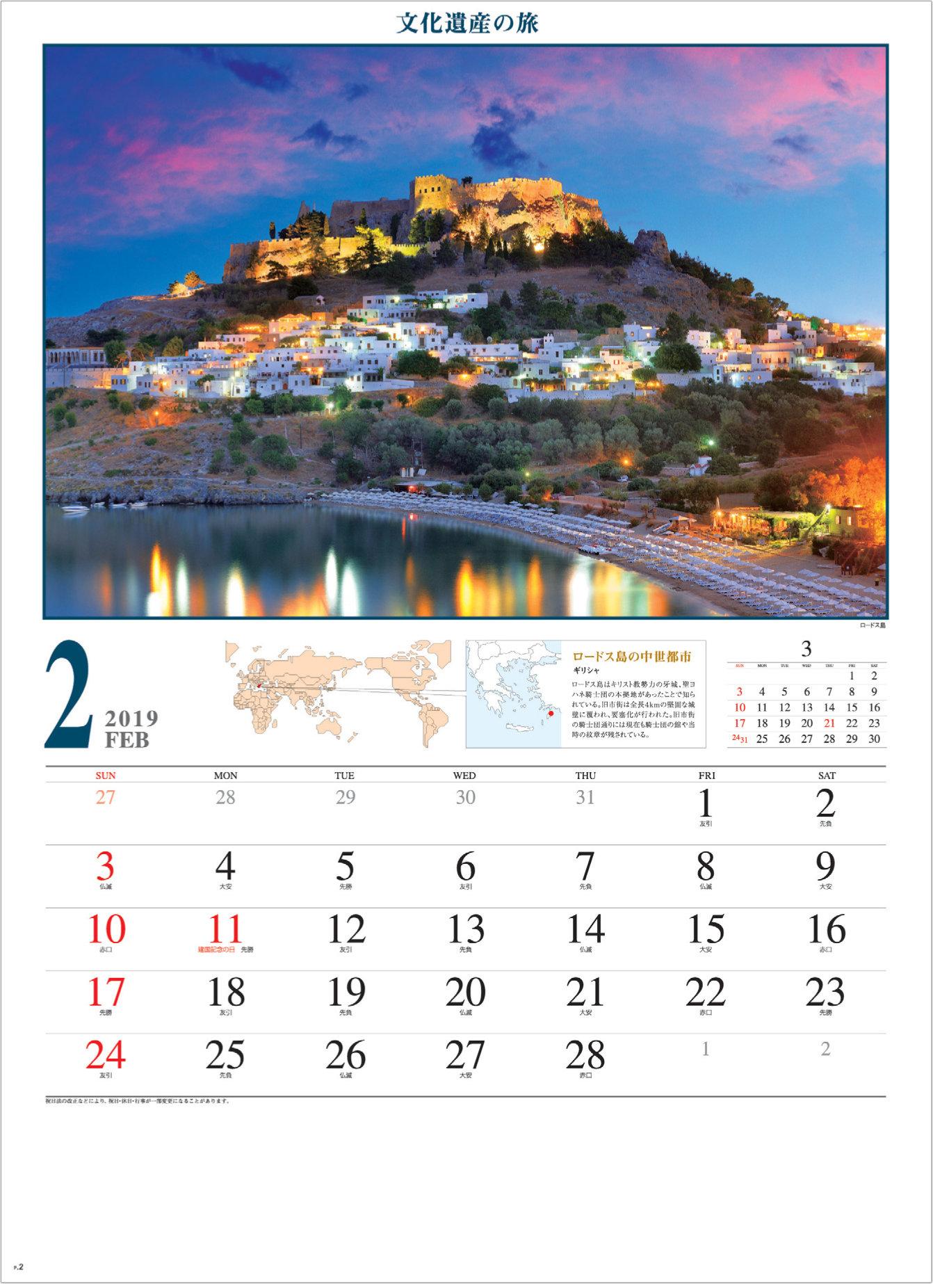 ギリシャの世界遺産 ロードス島 文化遺産の旅(ユネスコ世界遺産) 2019年カレンダーの画像