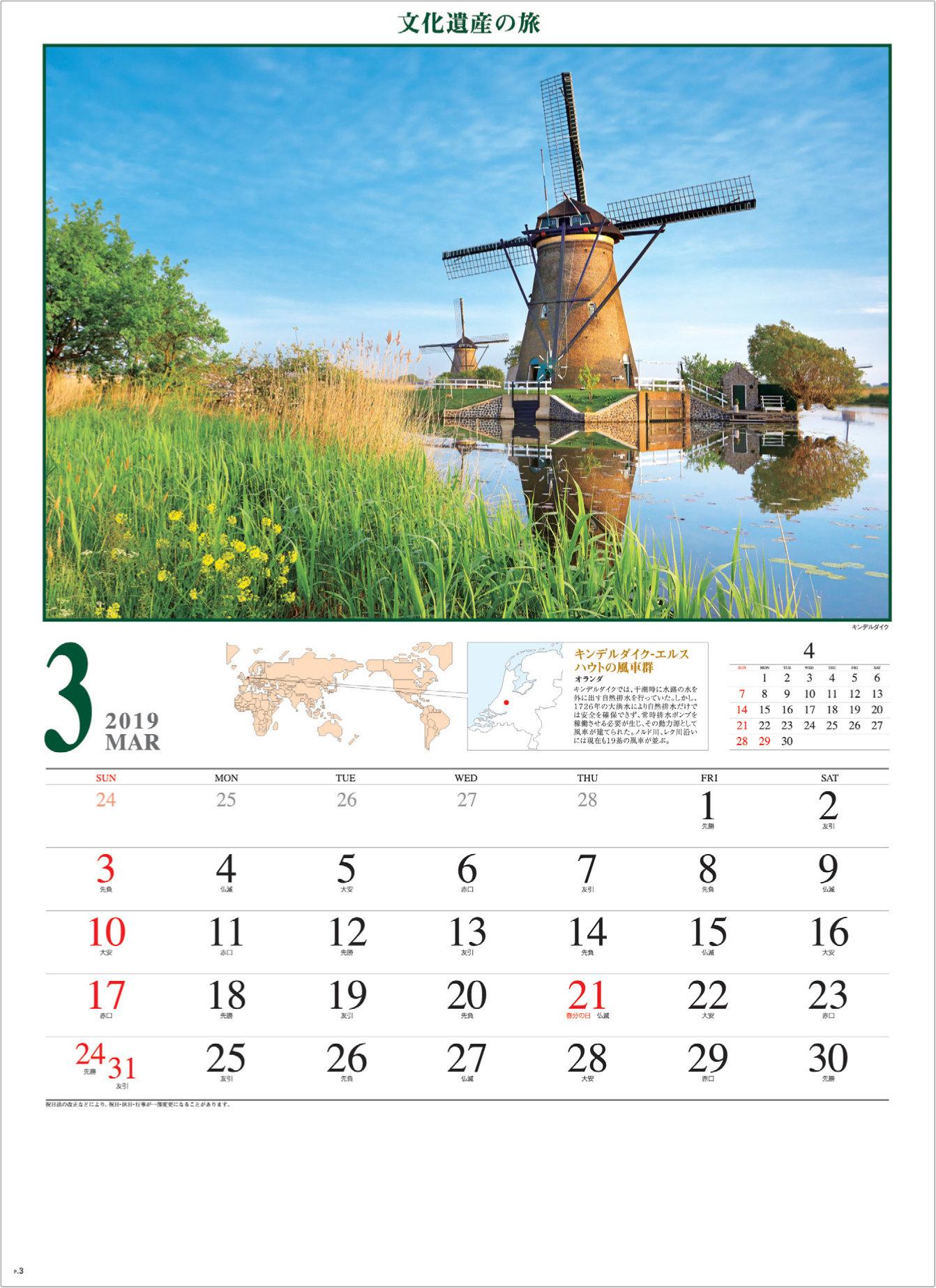画像:オランダの世界遺産 キンデルダイク 文化遺産の旅(ユネスコ世界遺産) 2019年カレンダー