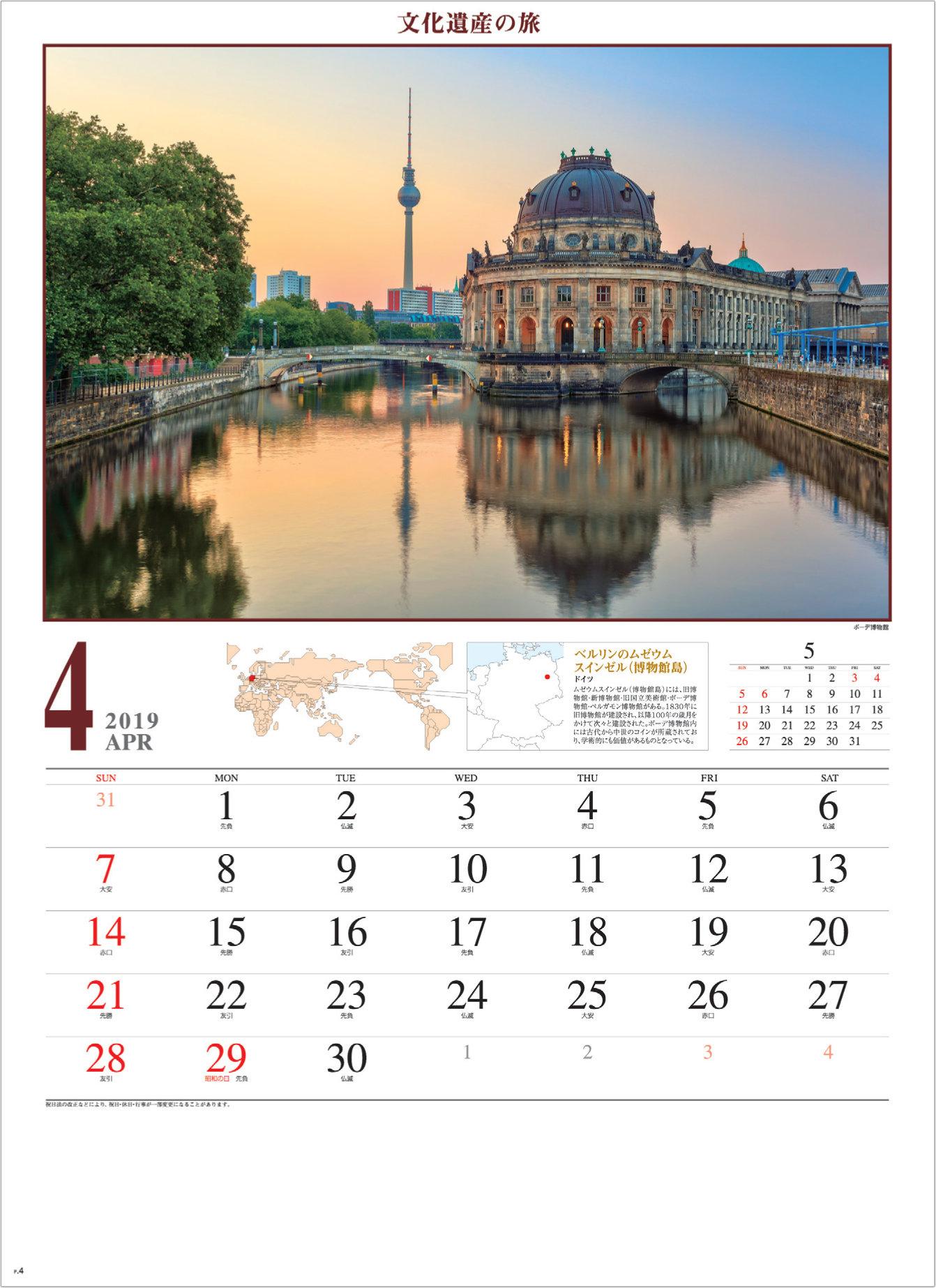画像:ドイツの世界遺産 ボーデ博物館 文化遺産の旅(ユネスコ世界遺産) 2019年カレンダー