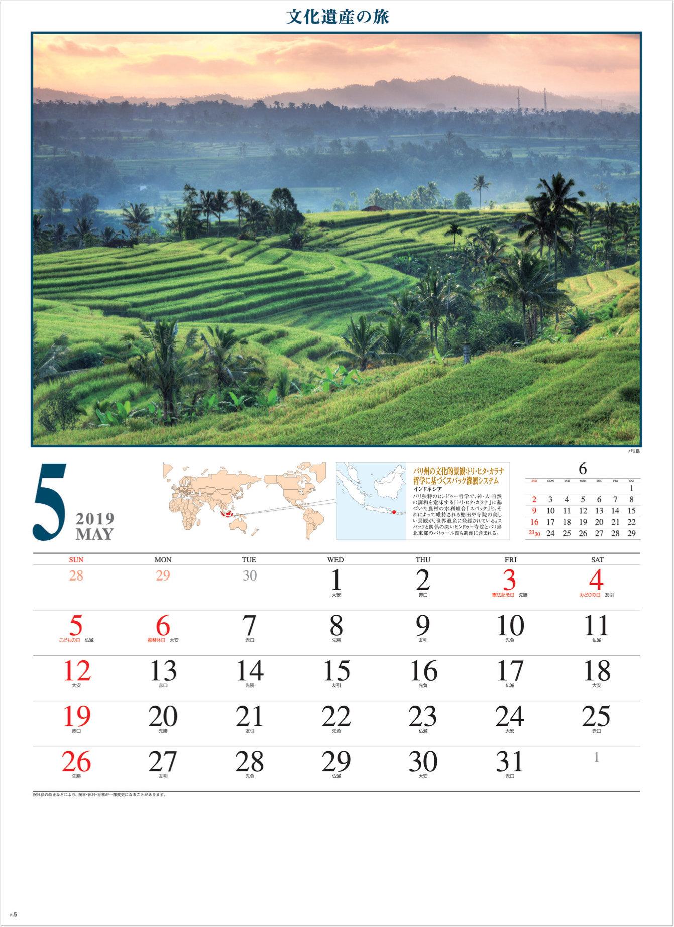 画像:インドネシア バリ島 文化遺産の旅(ユネスコ世界遺産) 2019年カレンダー