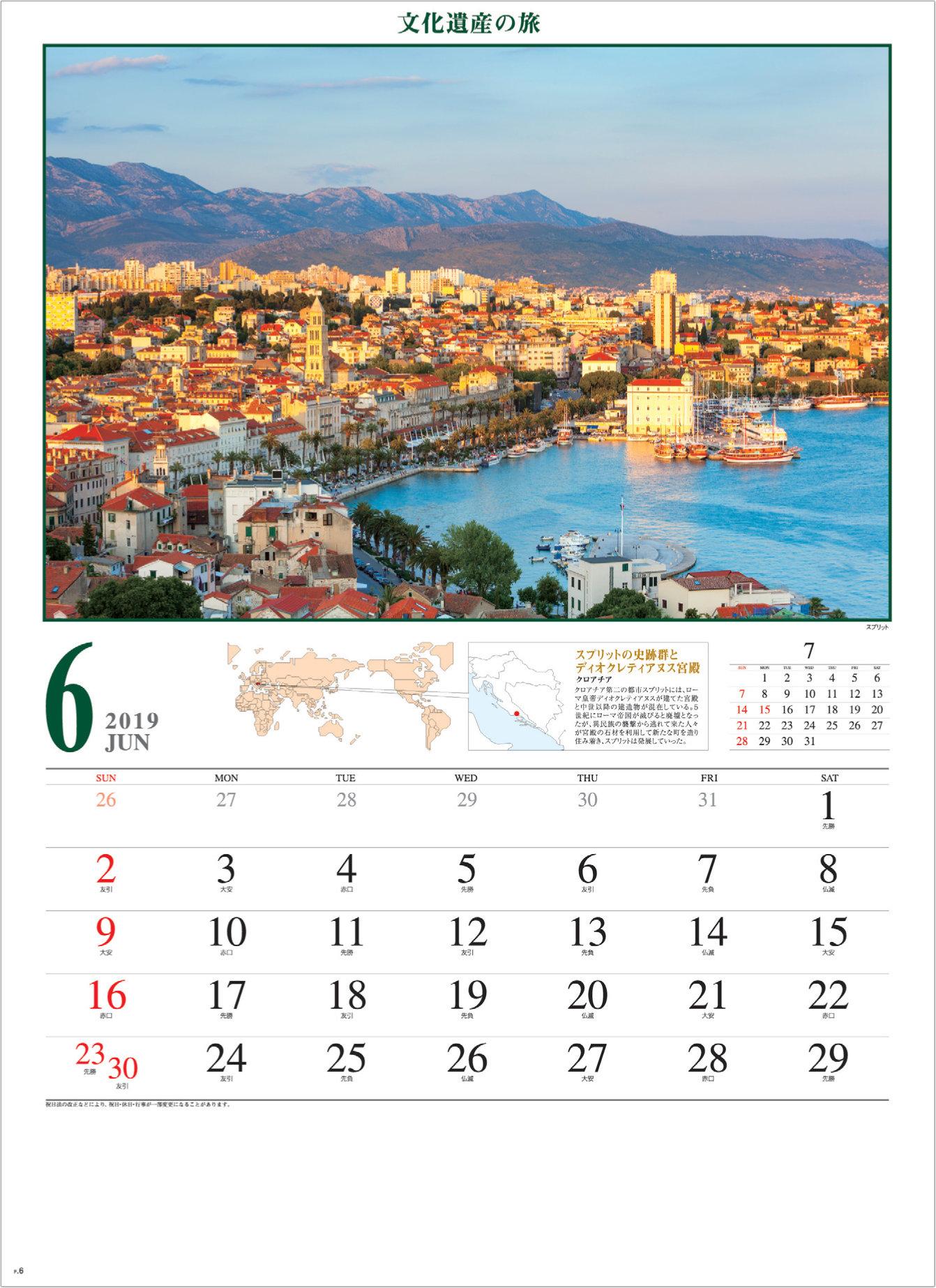 画像:クロアチアの都市 スプリト 文化遺産の旅(ユネスコ世界遺産) 2019年カレンダー